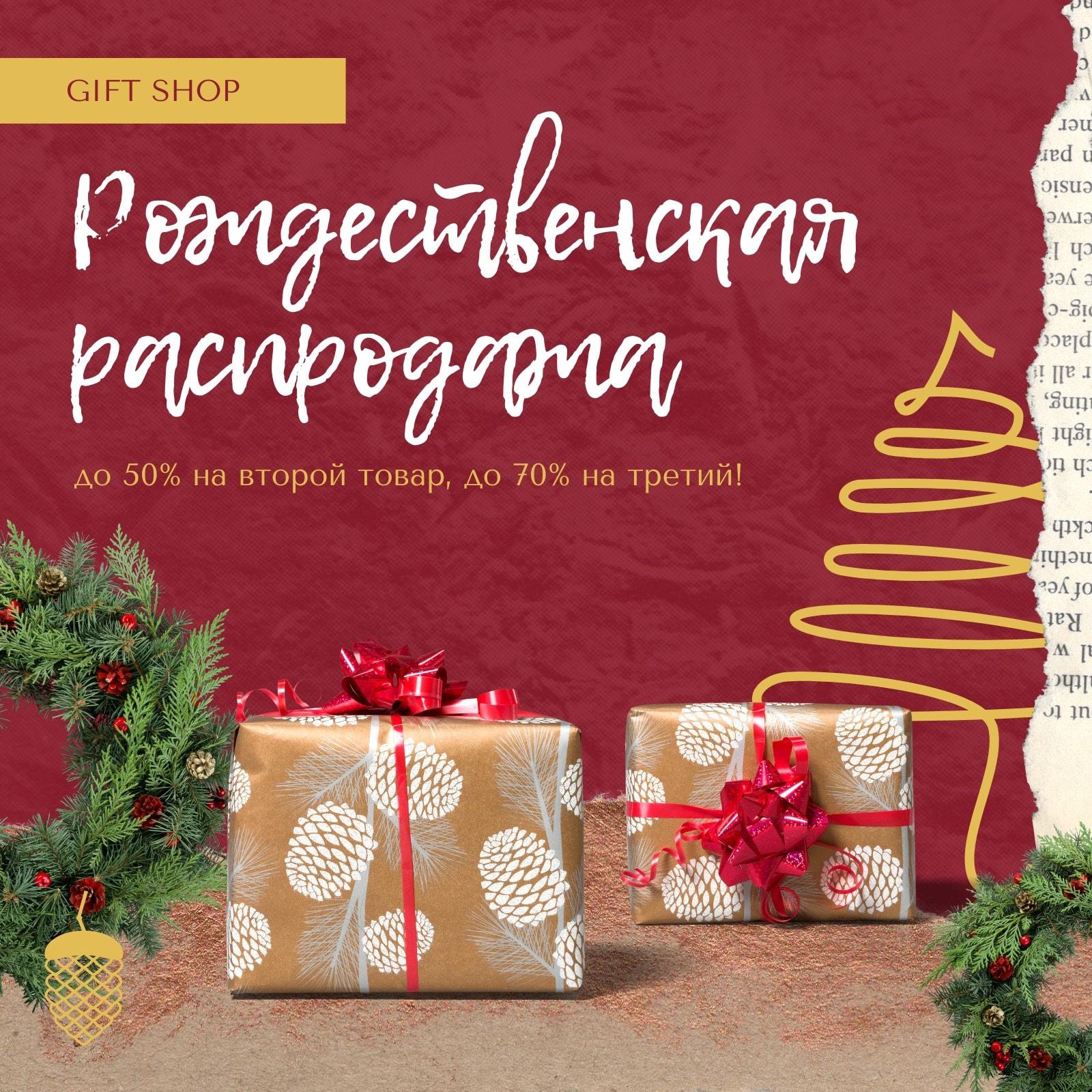 Бордовая публикация в Instagram с рождественскими подарками