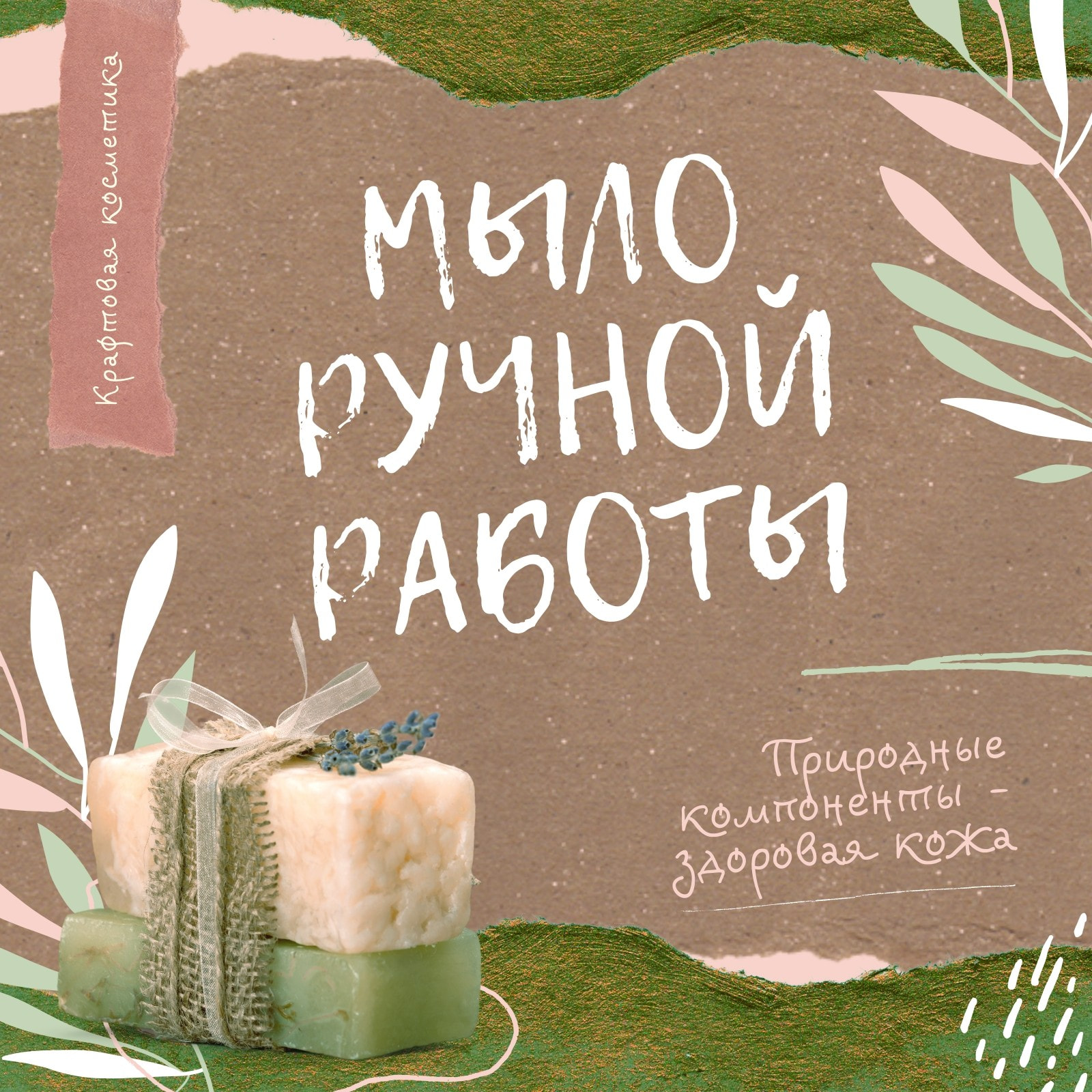 Зелено-розовая публикация в Instagram с натуральным мылом