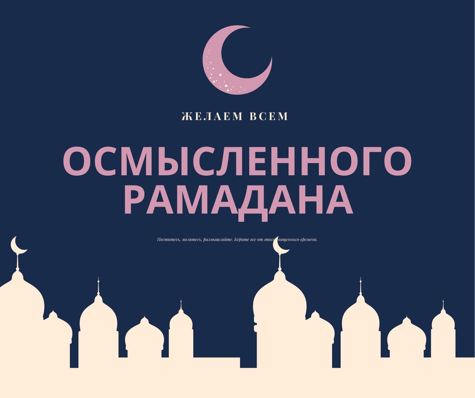 Сине-кремовая Мечеть Рамадан Публикация в Facebook