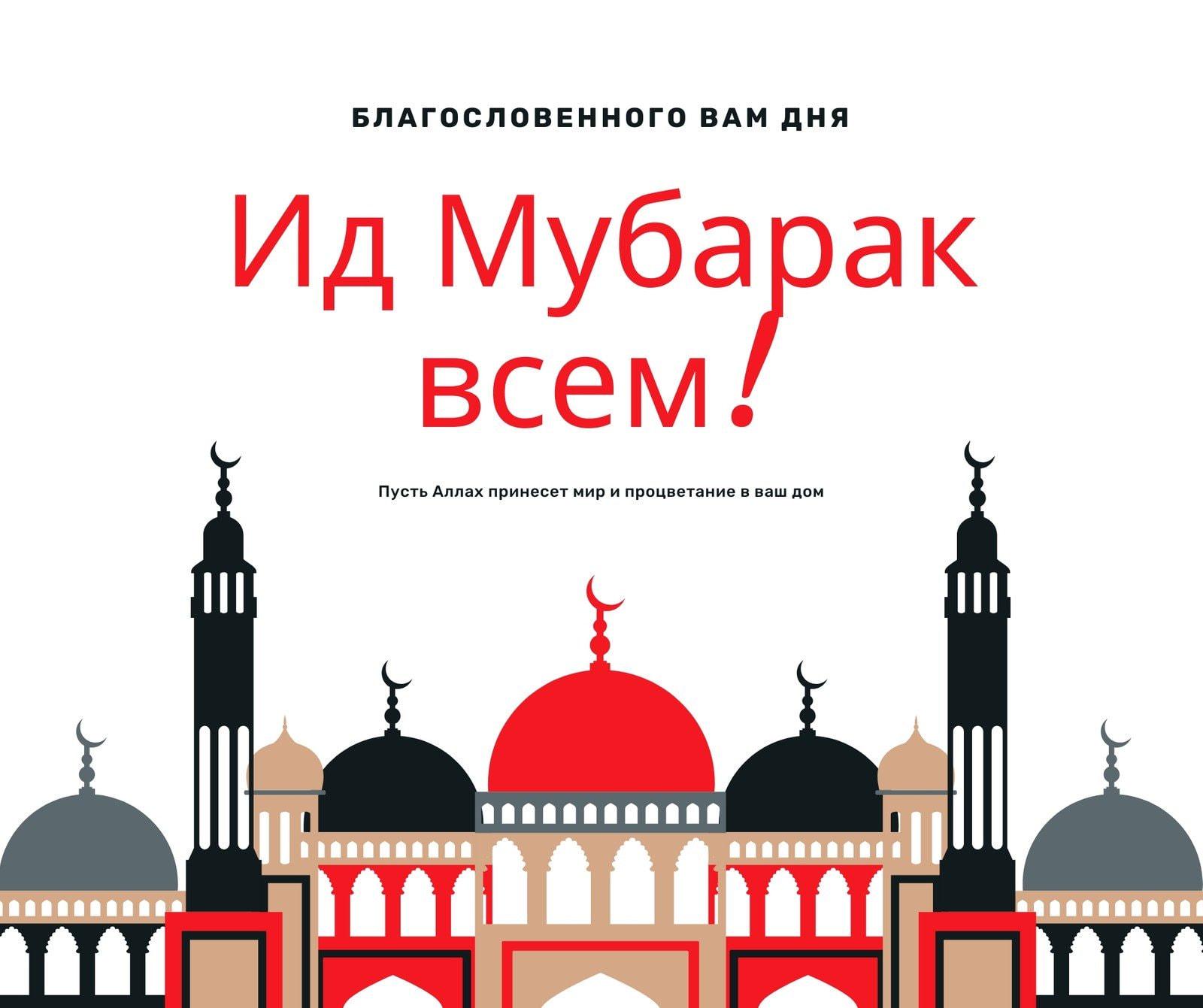Красная Фиолетовая Желтая Мечеть Поздравление Ид аль-Фитр Публикация в Facebook