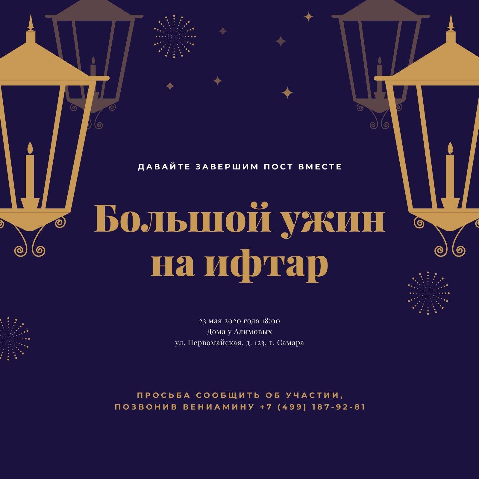 Фиолетово-золотое Иллюстрированное Лампа Рамадан Приглашение