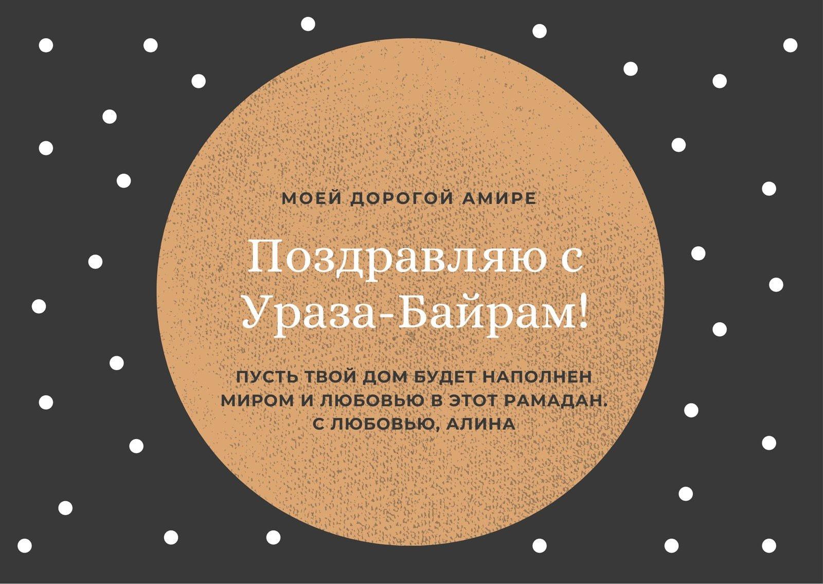 Черный и Коричневый Поздравление Ураза-Байрам Открытка