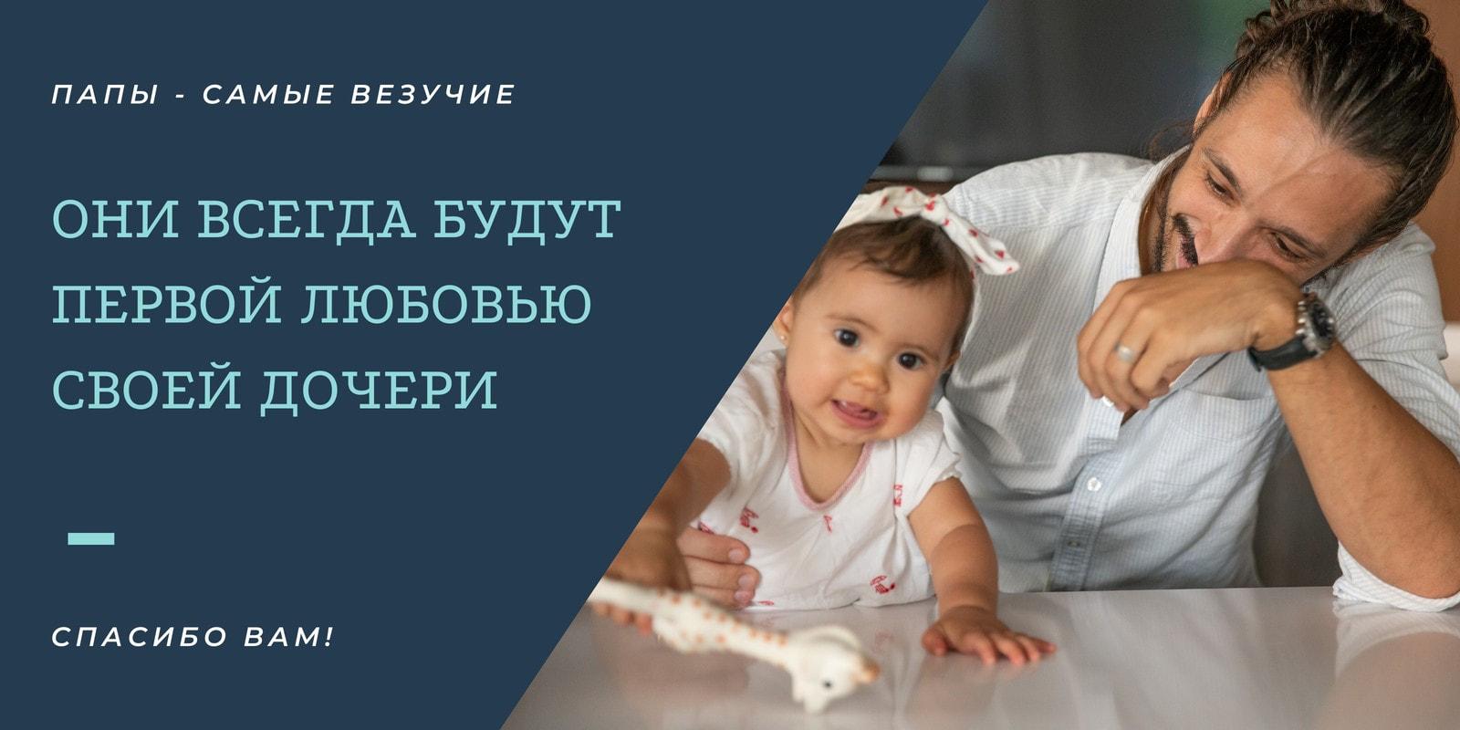 Синяя Фотография Отца и Дочери с Игрушкой Общая Признательность Отцу / Папе Публикация в Twitter