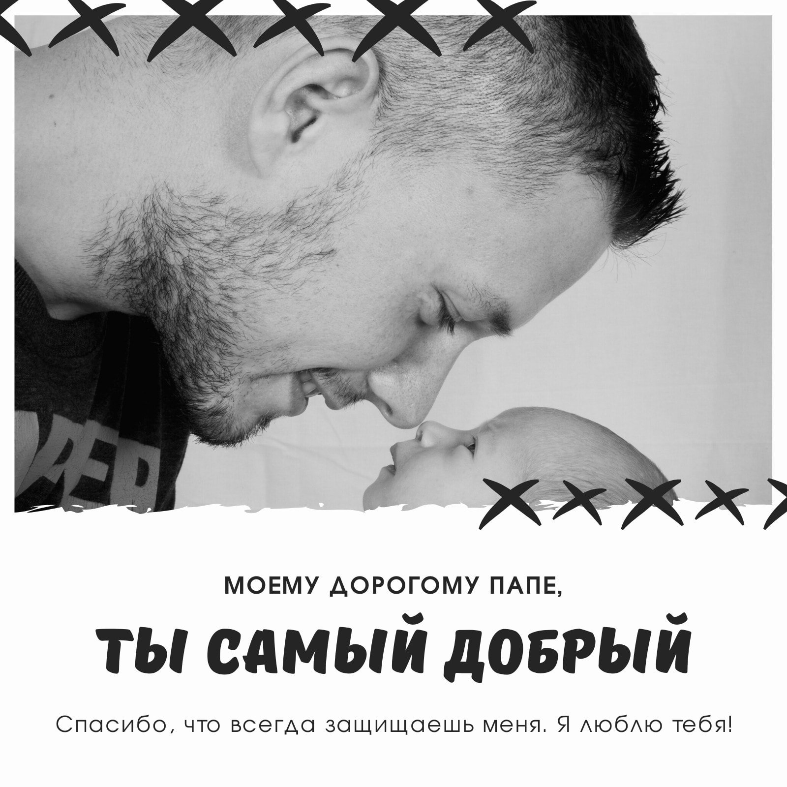 Черно-белая Фотография Признательность для Отца Публикация в Instagram