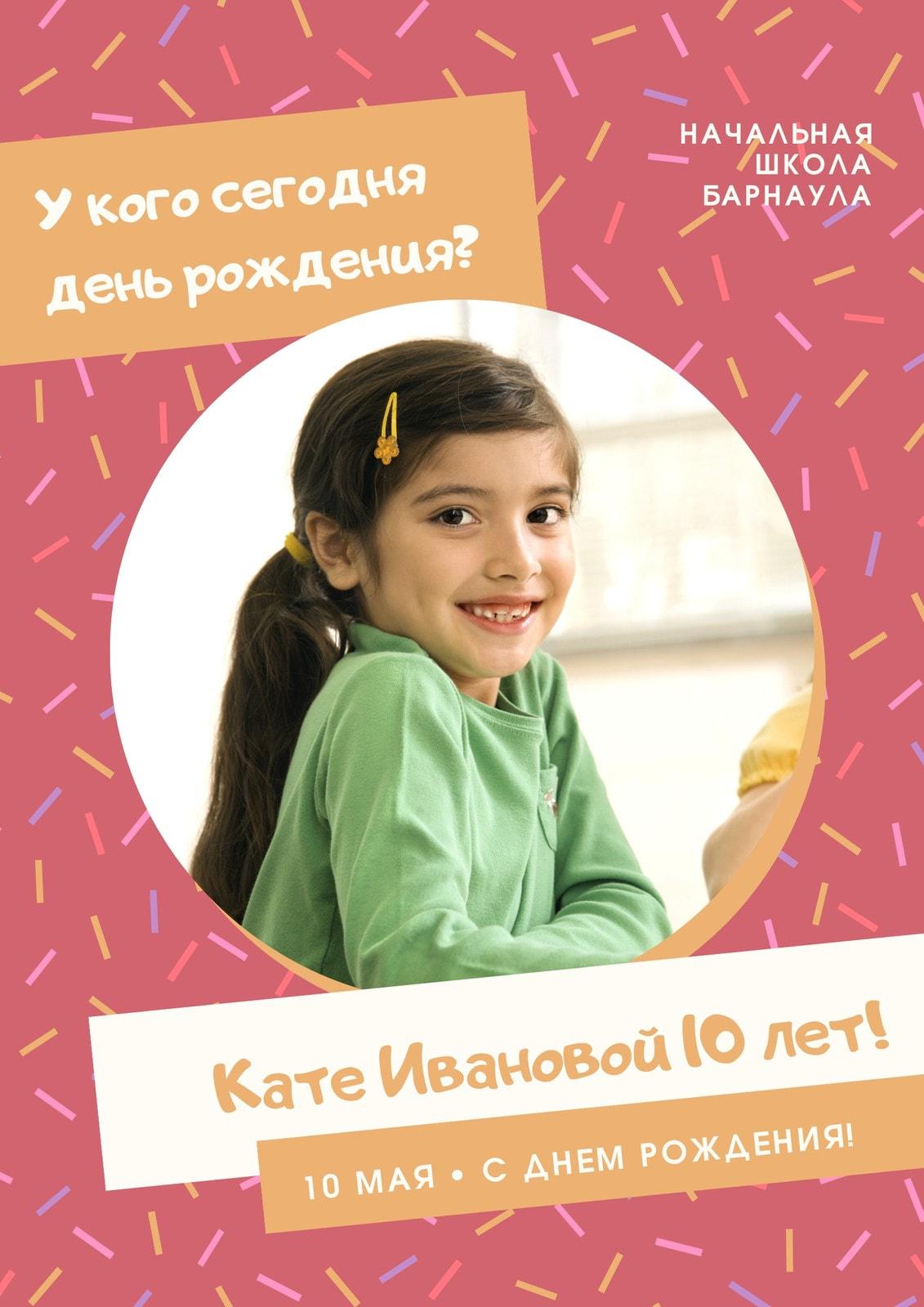 Розовый Конфетти Веселый Класс День Рождения Плакат