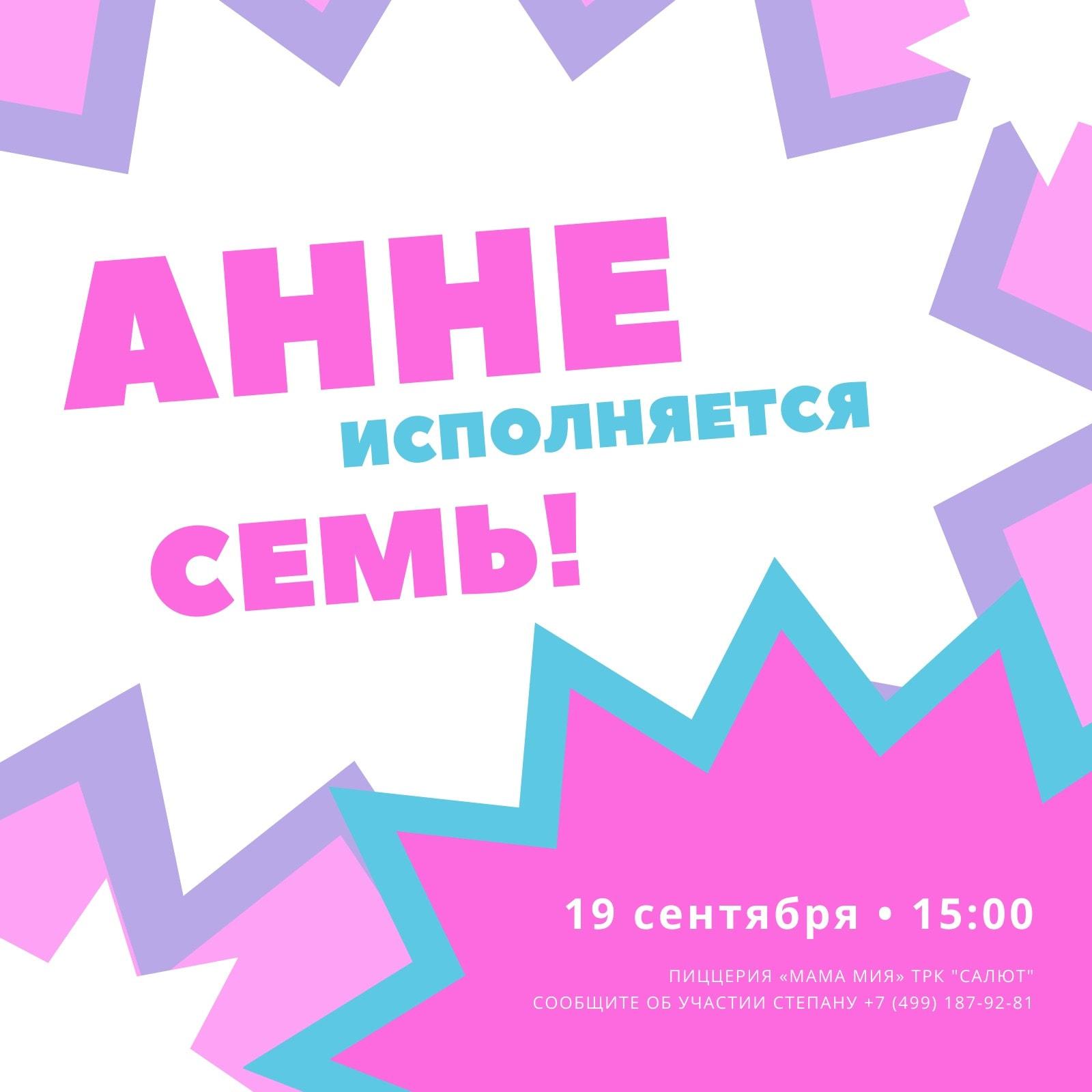 Розовый Бирюзовый Всплеск Комикс Супергерой Приглашение