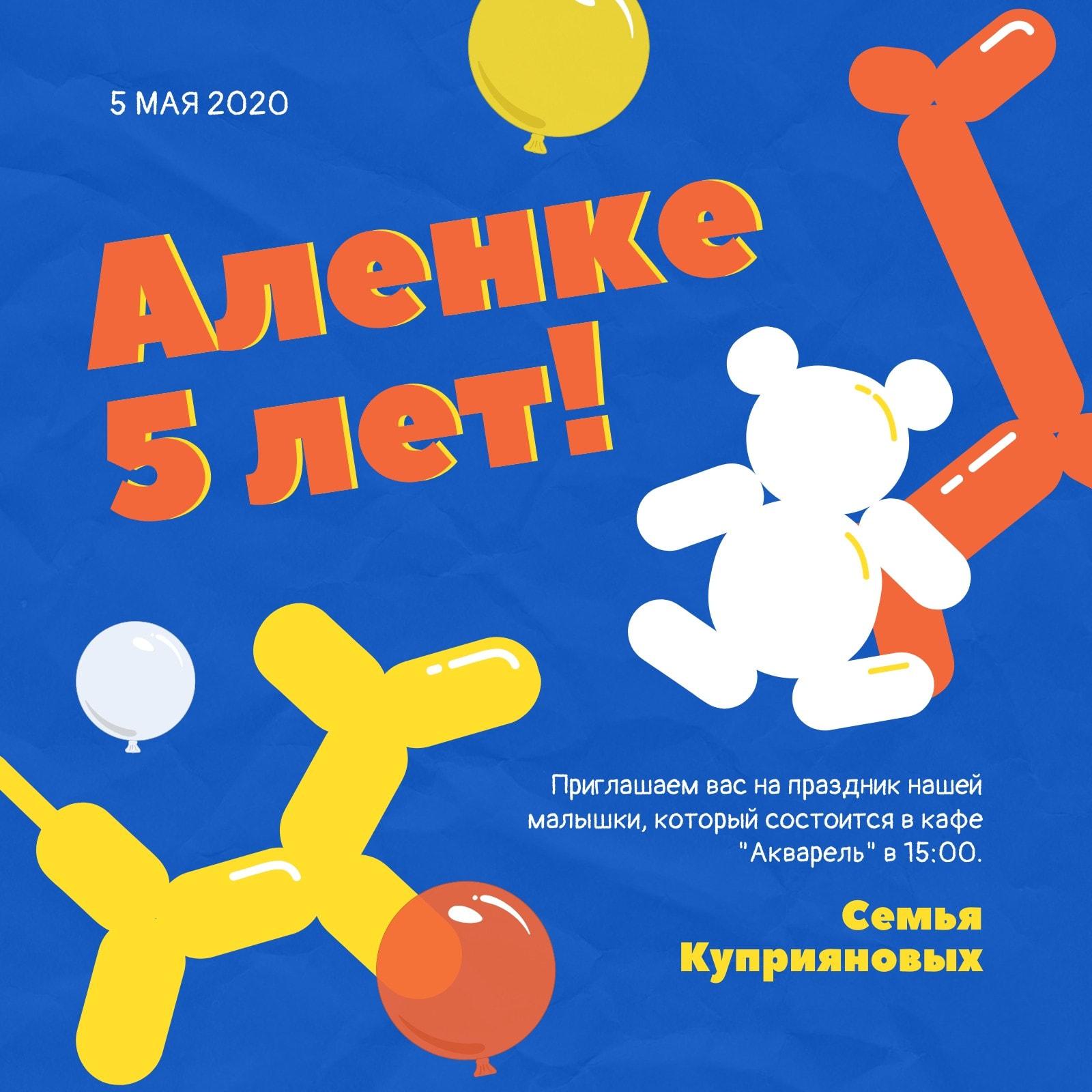 Цветное приглашение на день рождения с воздушными шарами и игрушками