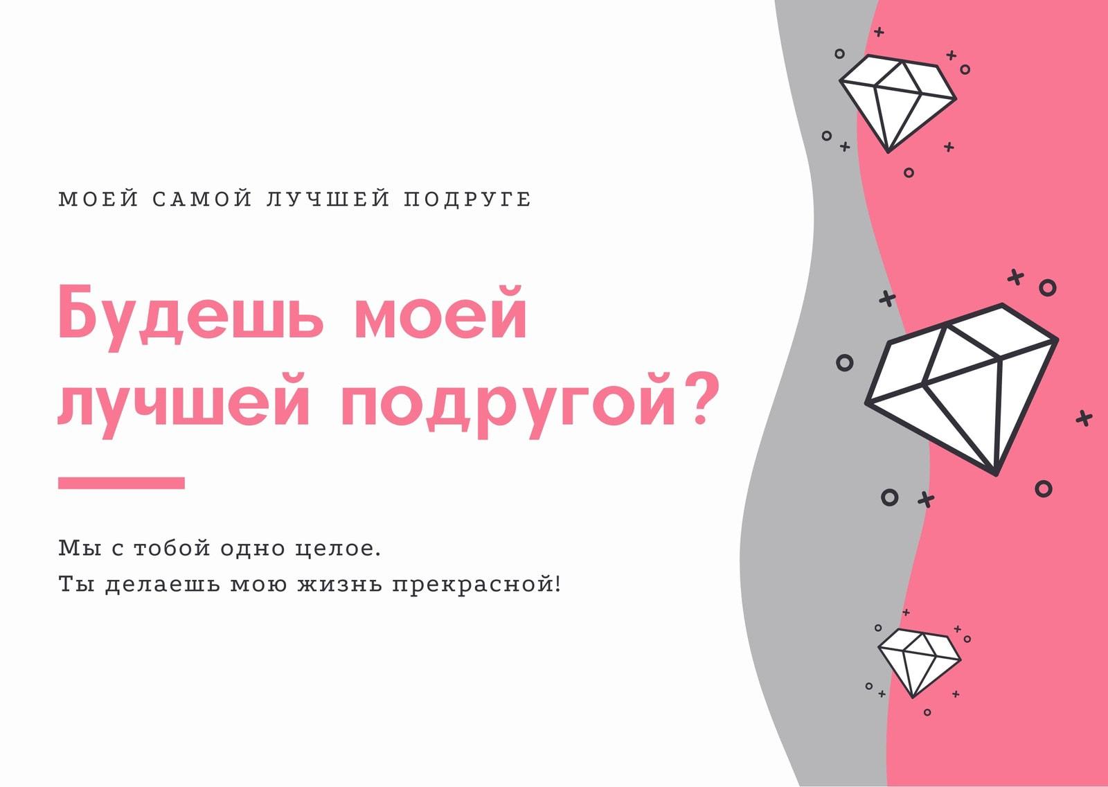 Розовый и Белый Милый Бриллианты День Подруг Открытка