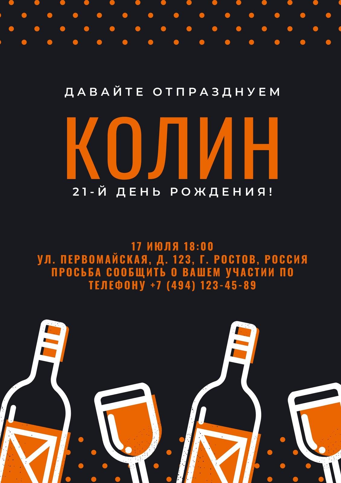Черный Винный Бокал 21-й День Рождения Плакат