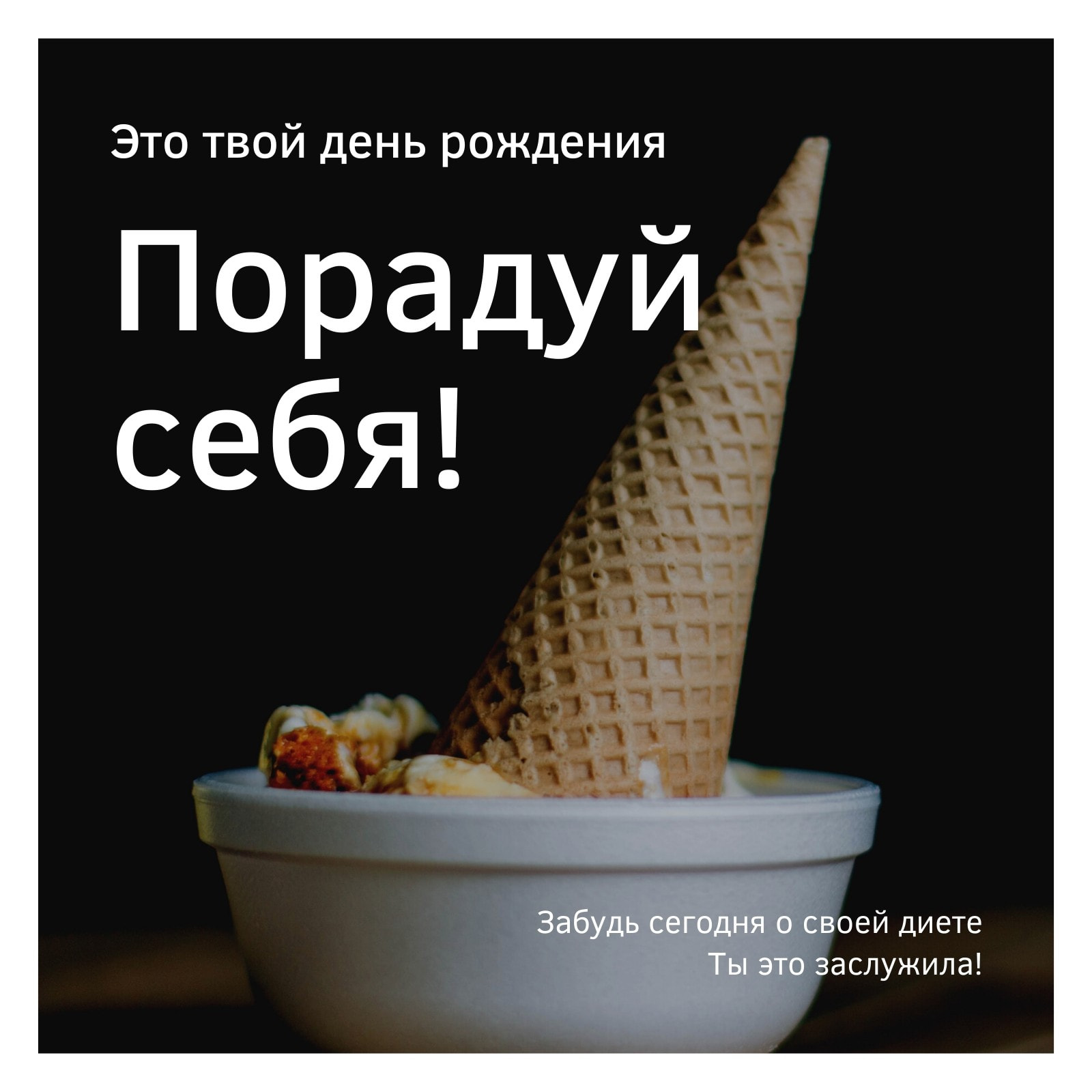 Белая Минималистичная Фотография Фон Мороженое День рождения Публикация в Instagram