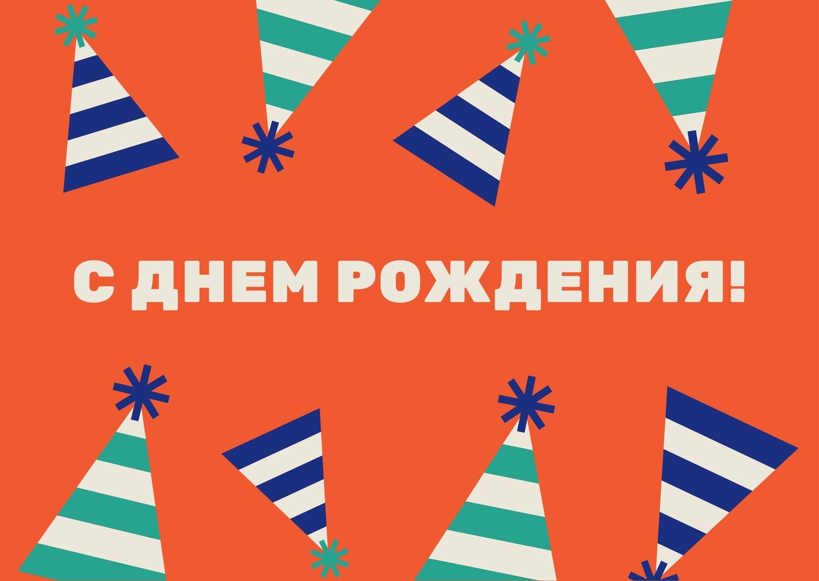 Оранжевая Колпаки Векторная День рождения Открытка