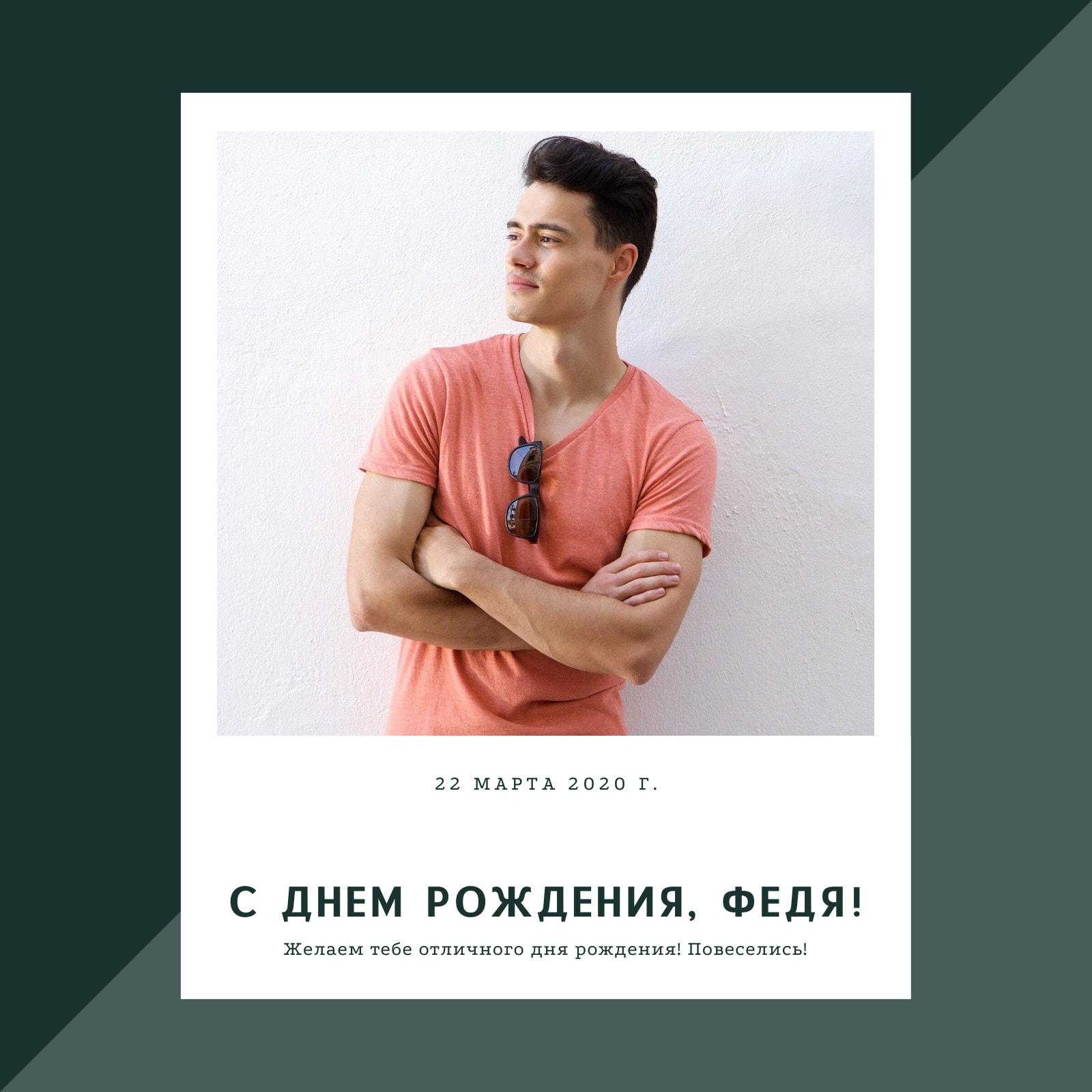 Серый Белый Полароид Мужественный Современный Мужчина День рождения Instagram