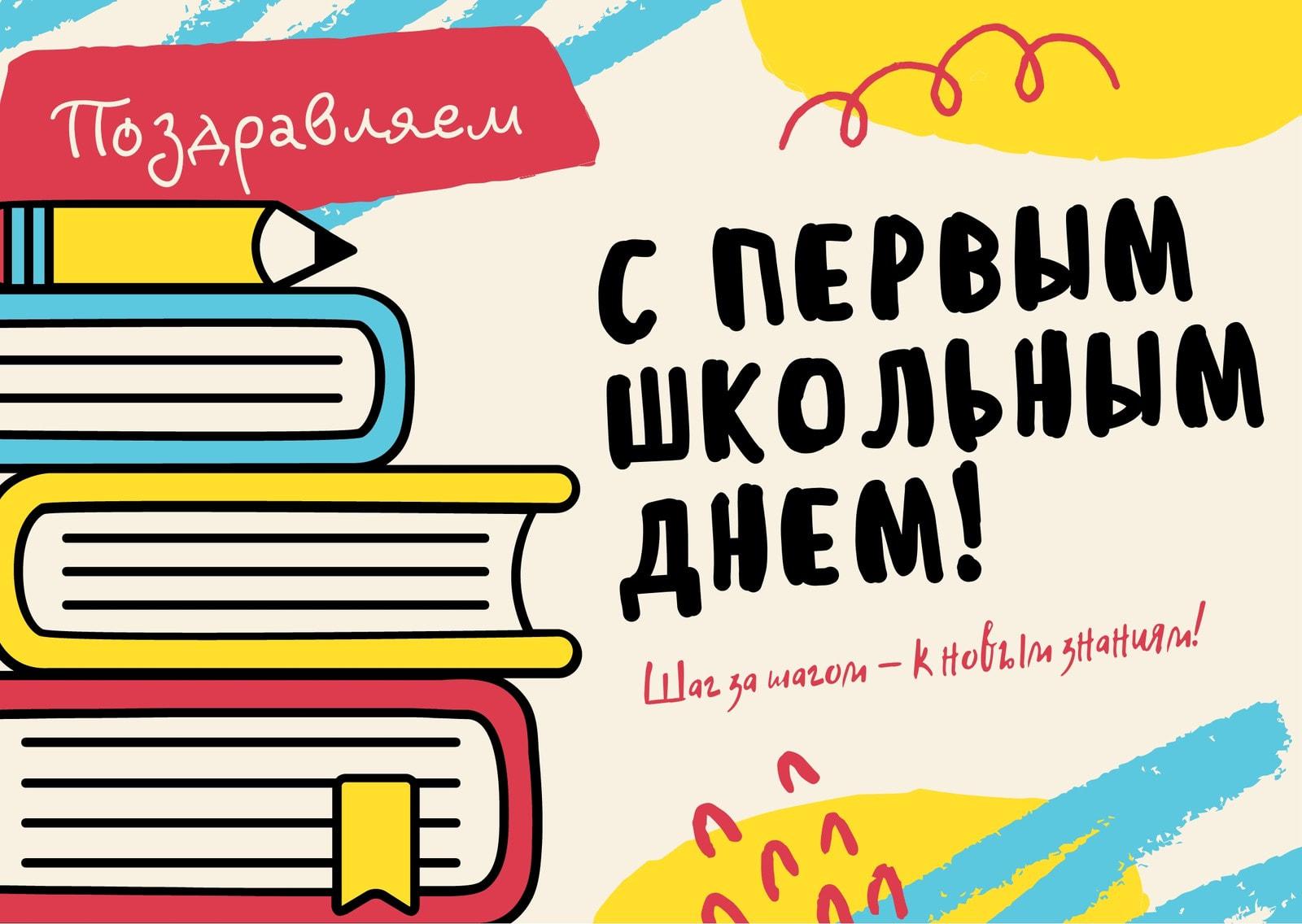 Цветная открытка на первое сентября с рисунком книг