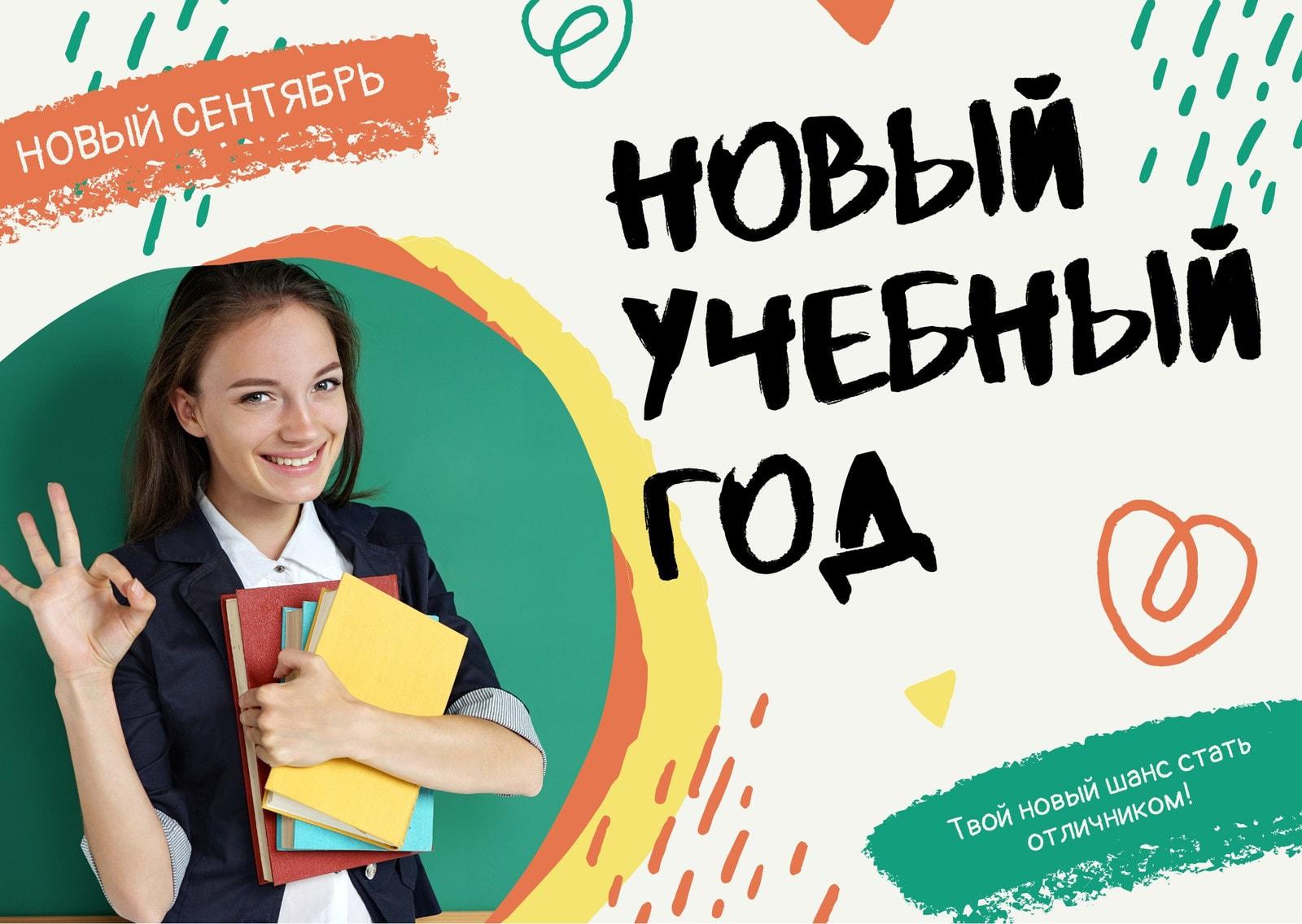 Цветная открытка на первое сентября с фотографией ученицы