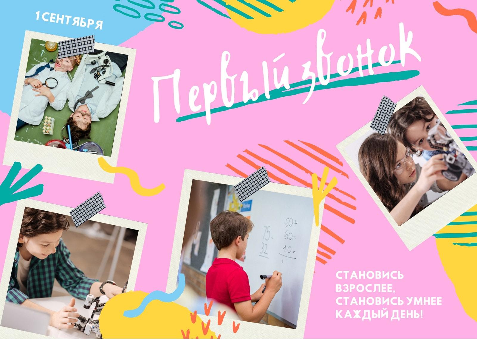 Разноцветная открытка на первое сентября с коллажом из детских фотографий