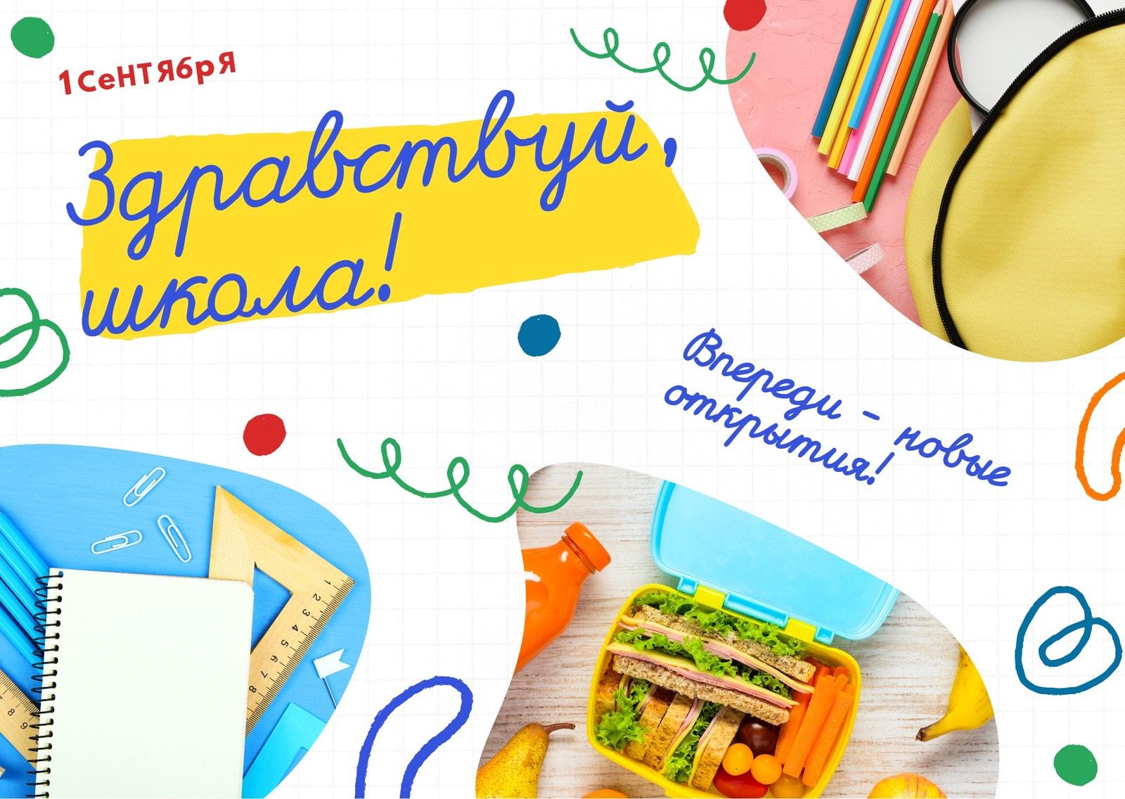 Цветная открытка на первое сентября с коллажом фотографий