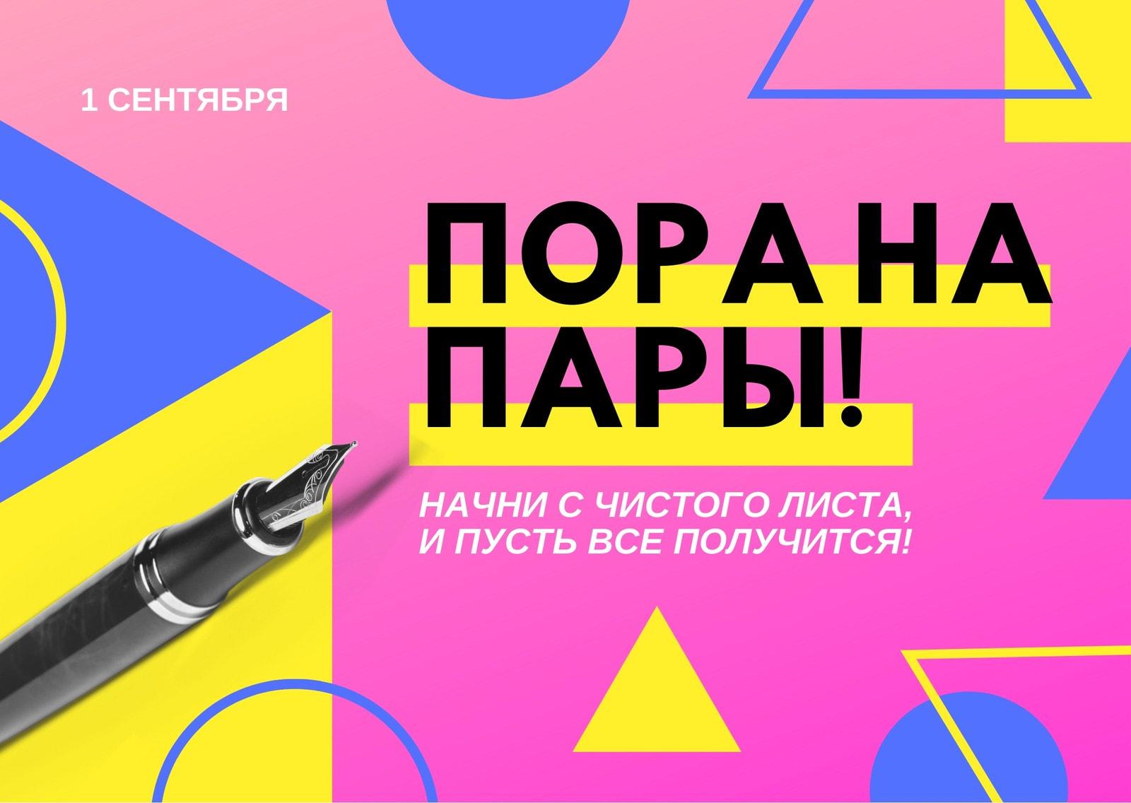 Цветная открытка на первое сентября с геометрическим рисунком