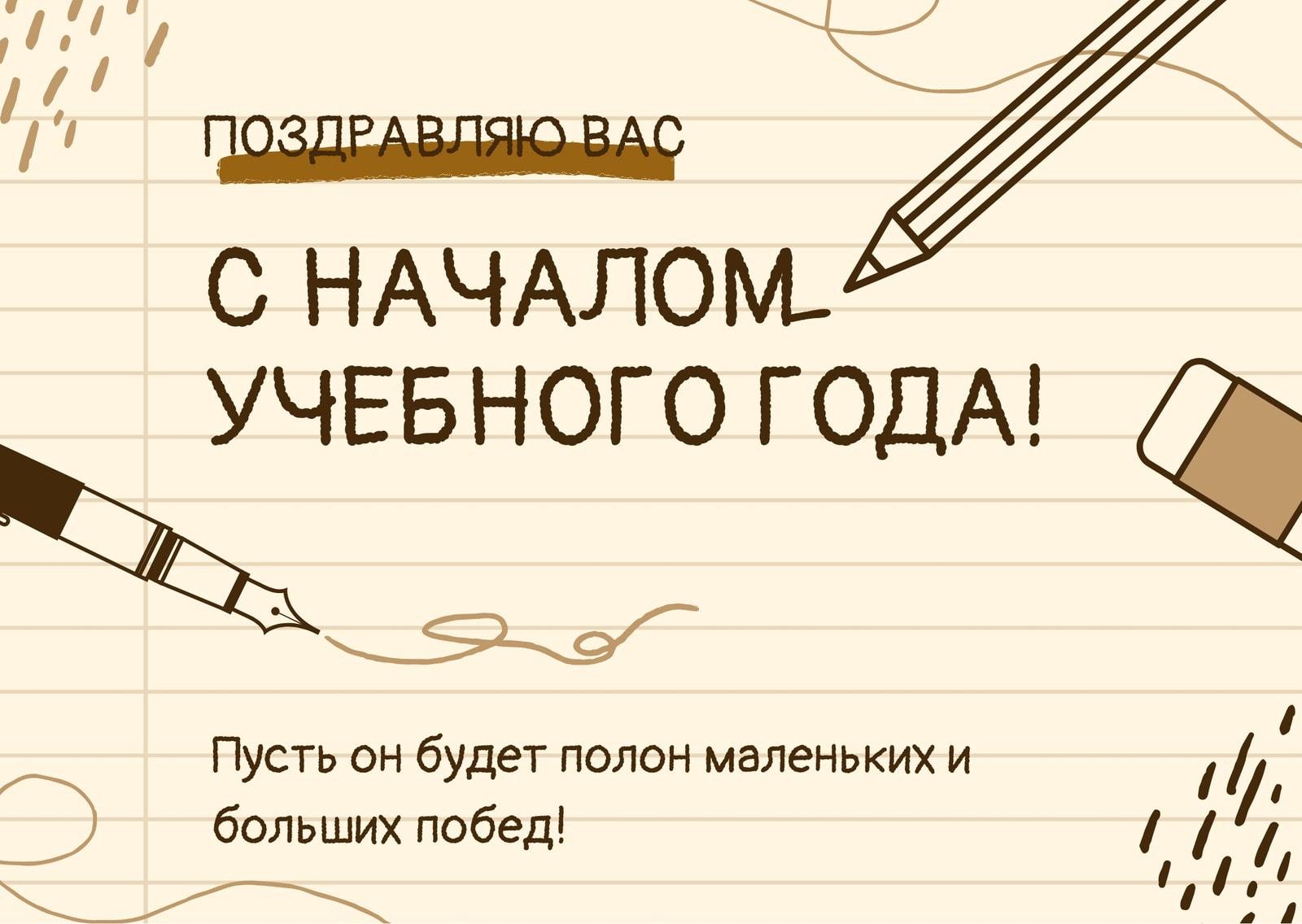 Бежевая открытка к первому звонку с линованной страницей и графикой