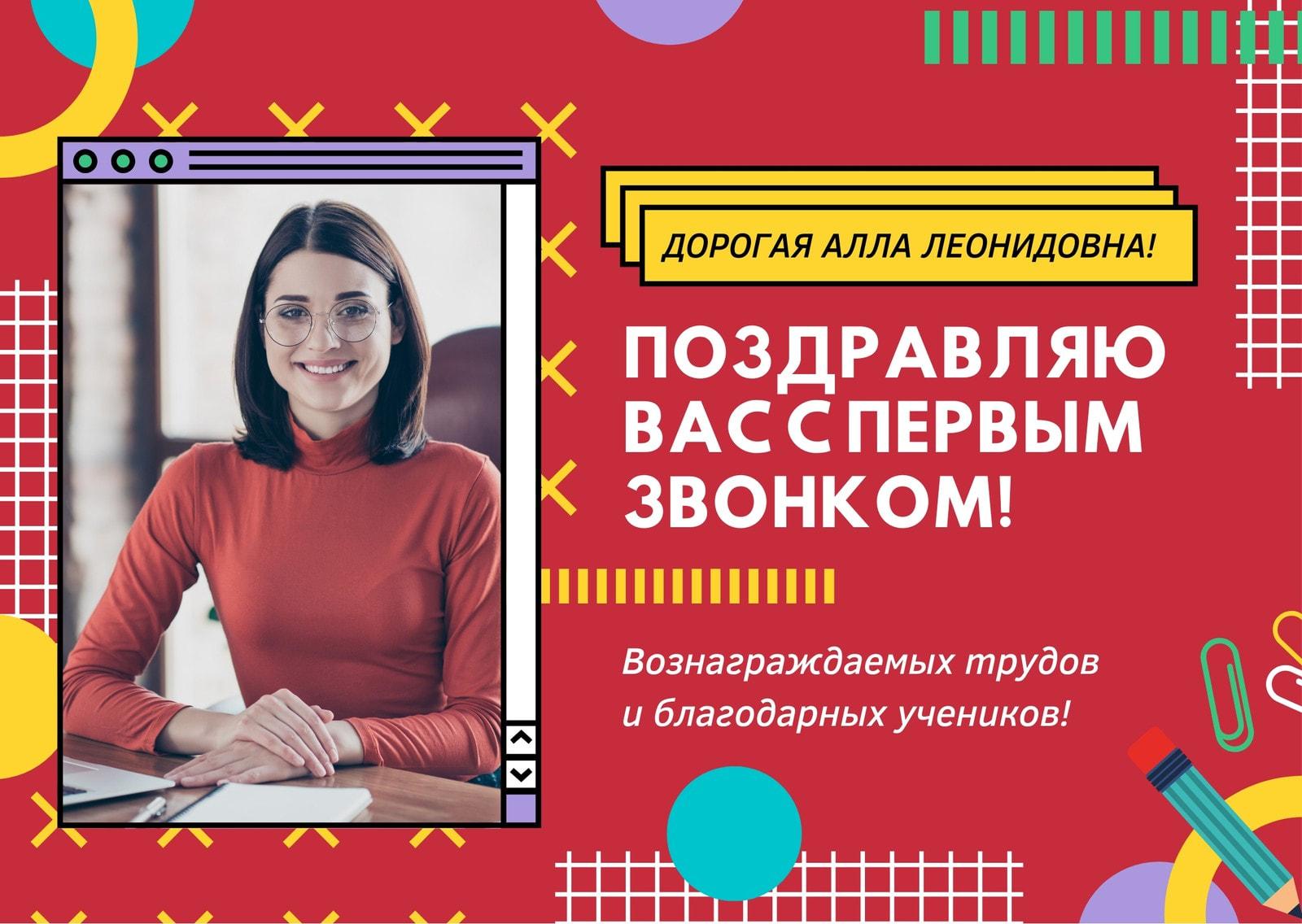Красная открытка на первый звонок с фотографией учителя и абстрактной графикой