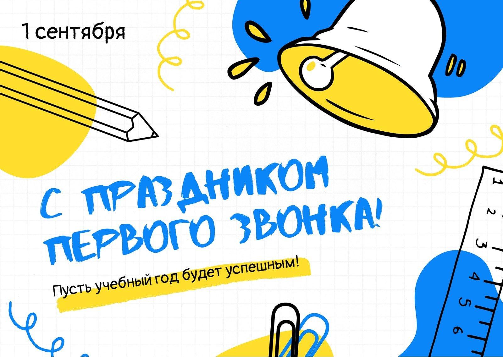 Белая открытка к первому звонку с сине-желтой графикой