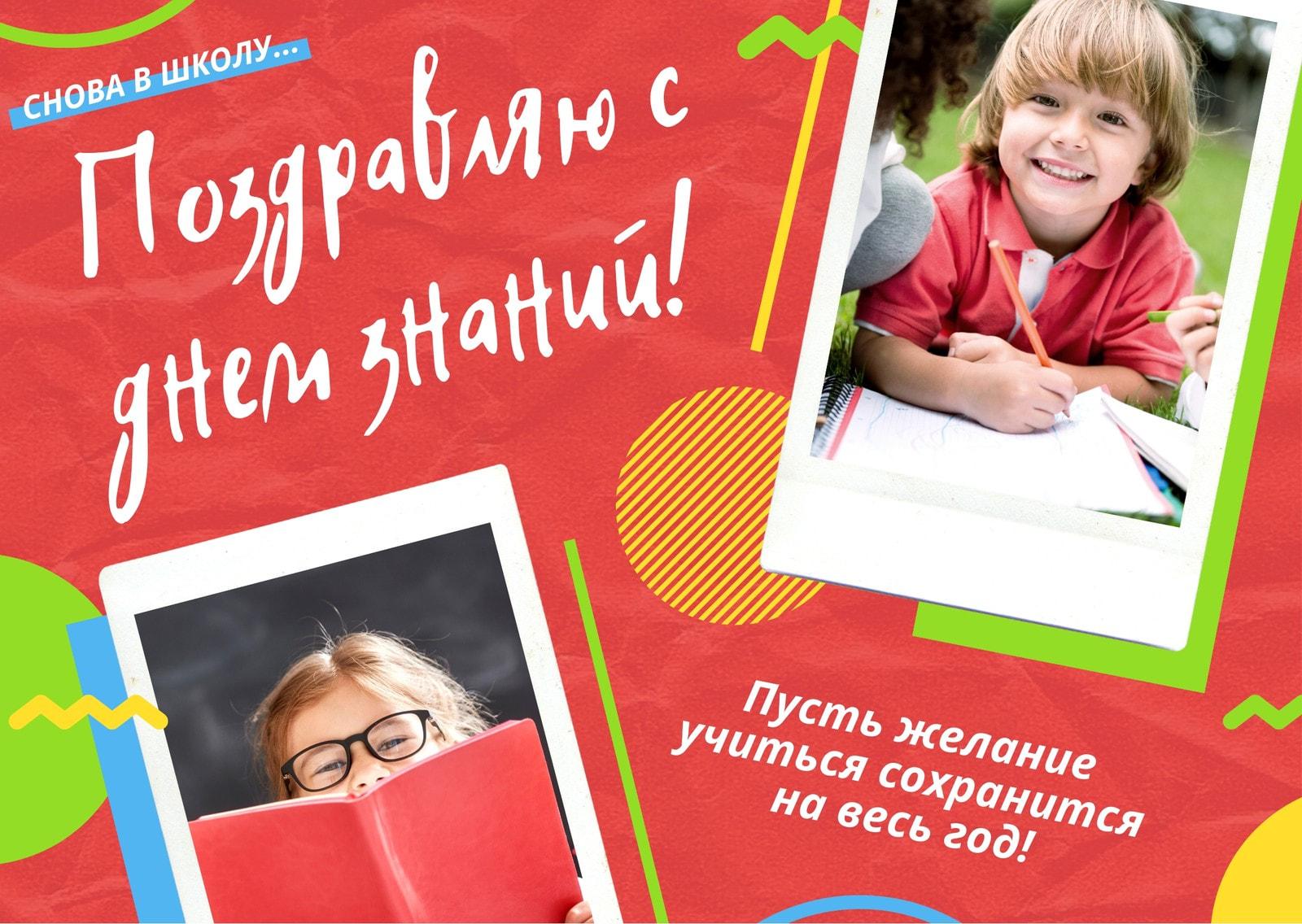 Красная открытка на день знаний с фотографиями детей