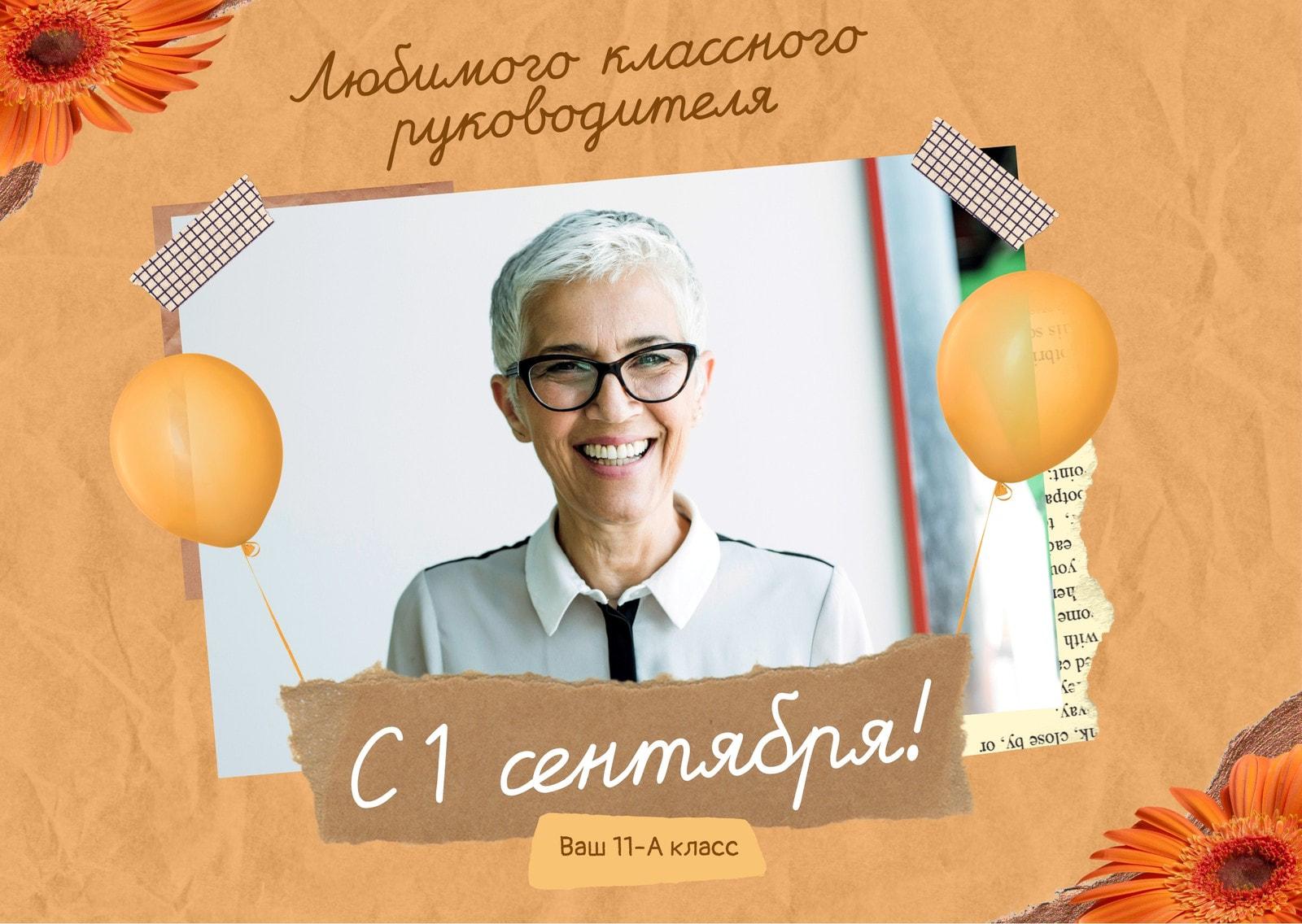 Оранжевая открытка для учителя с фотографией и цветами