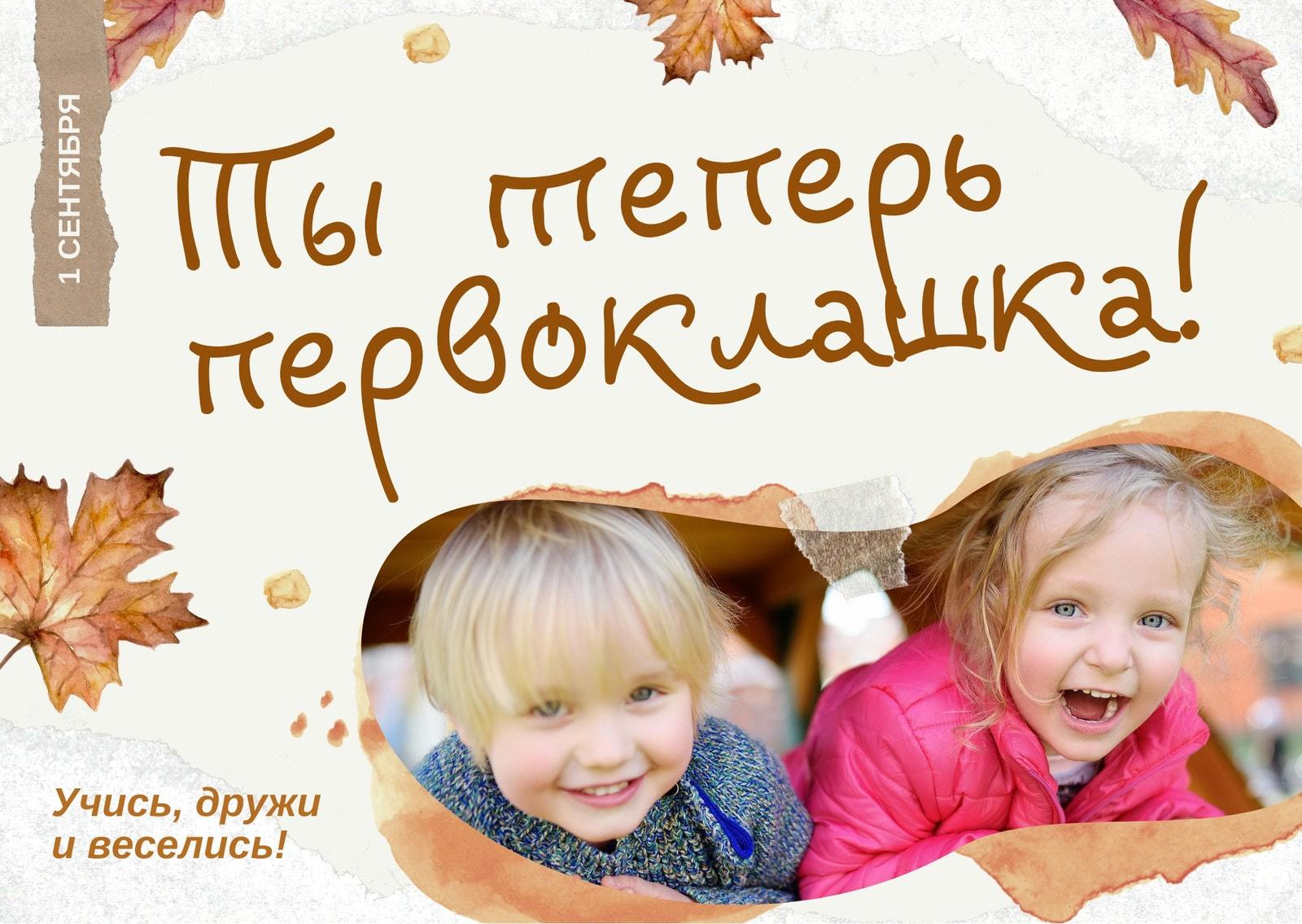 Оранжево-серая открытка на первое сентября с фотографией детей
