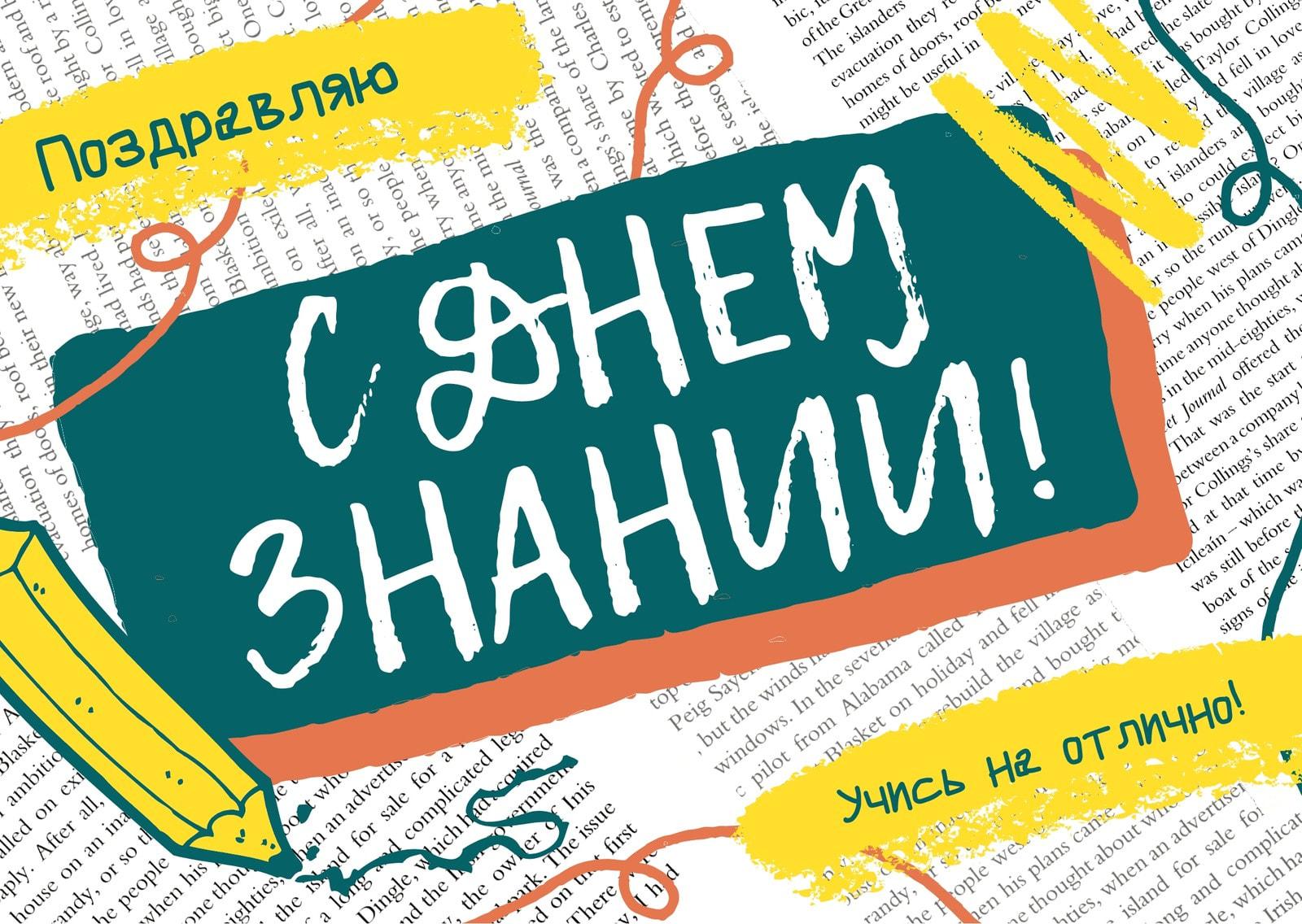 Желто-зеленая открытка с днем знаний с надписью мелом