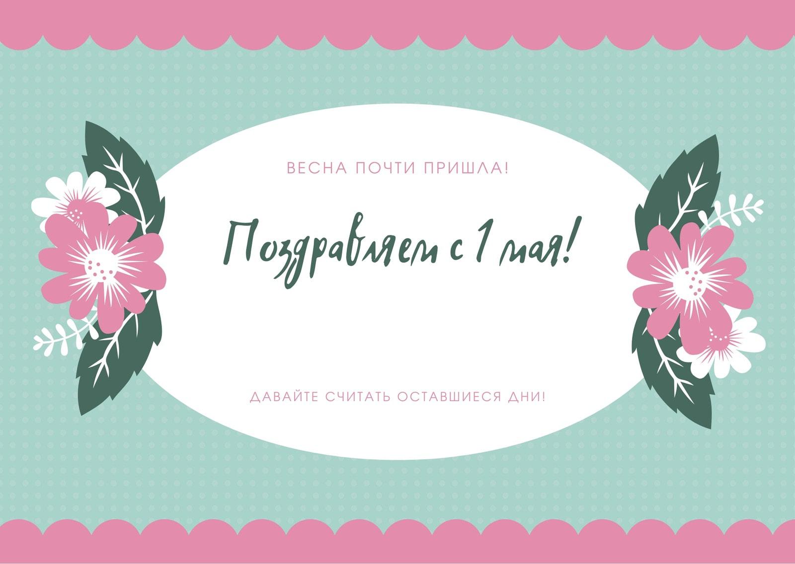 Розовая Бирюзовая с цветами весенняя открытка на первое мая