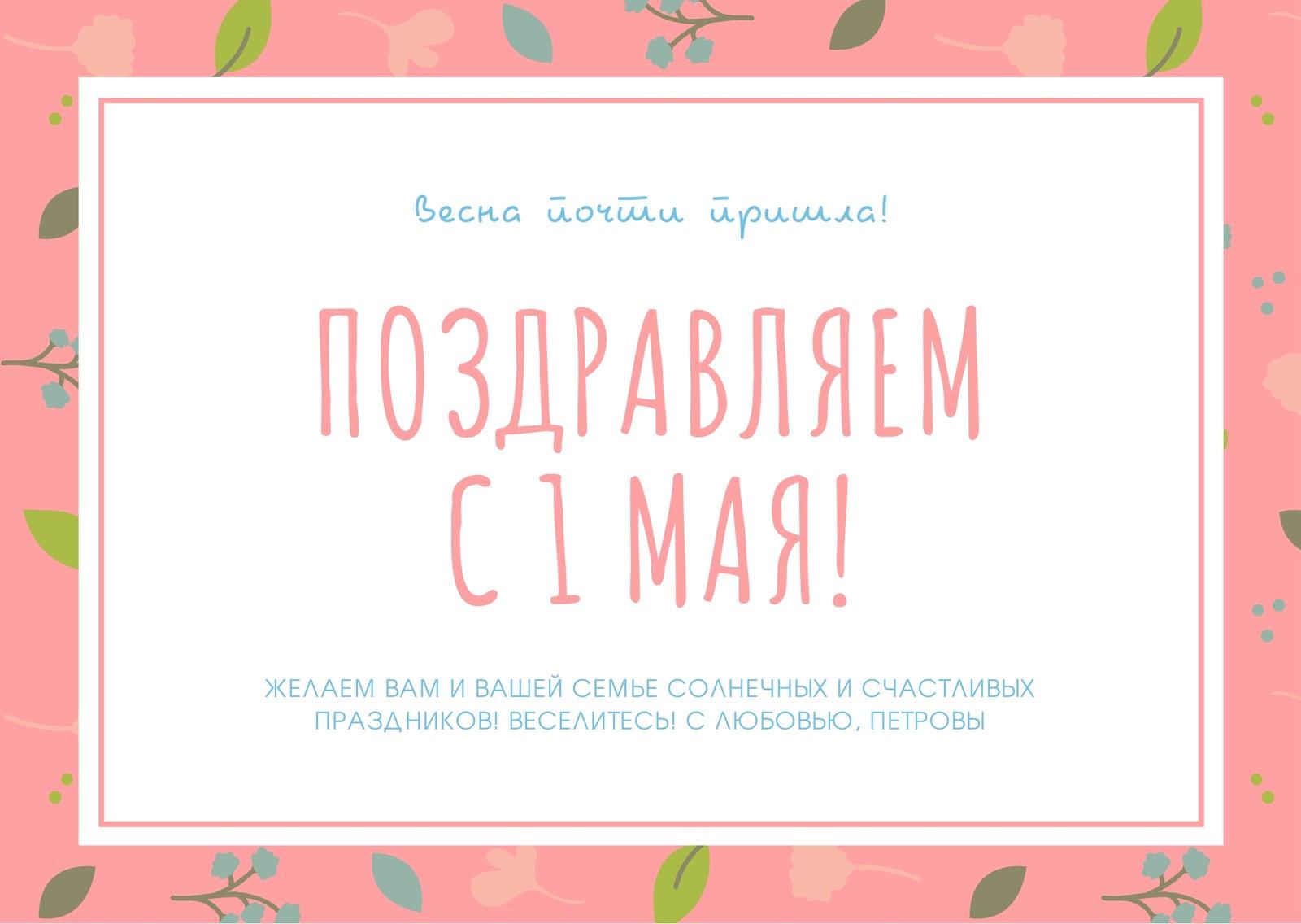 Разноцветная  Цветочная окаймленная открытка н Первое Мая