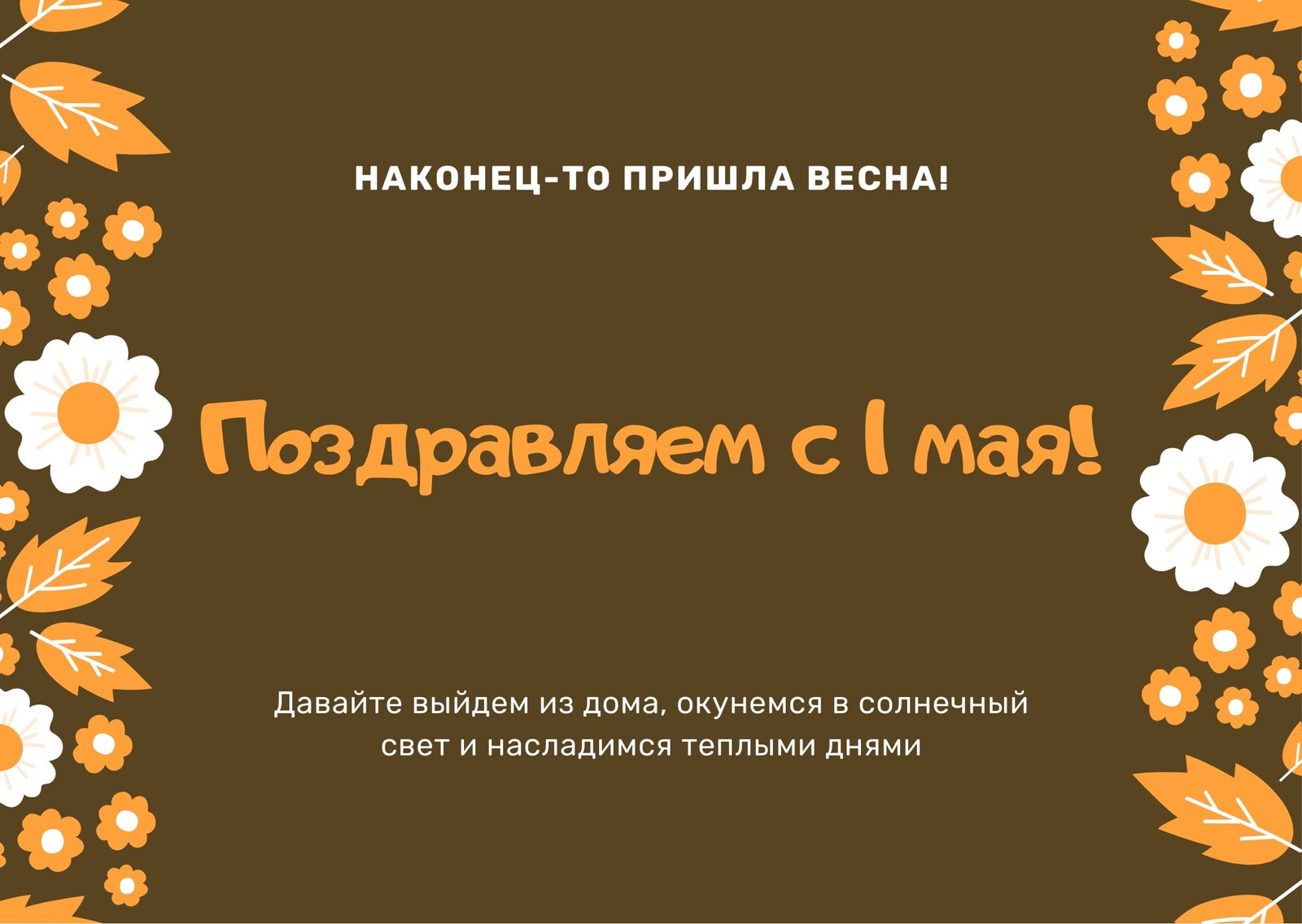 Коричневая открытка на Первое мая окаймленная цветами