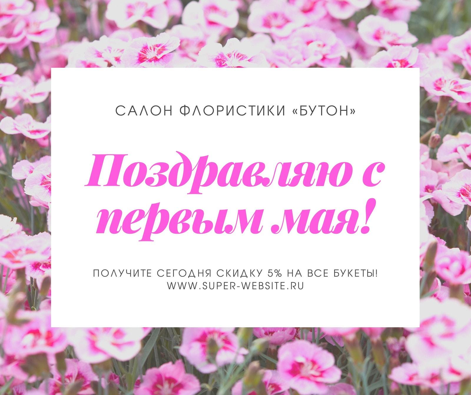 Розовый Белый Граница Цветы 1 Мая Публикация в Facebook