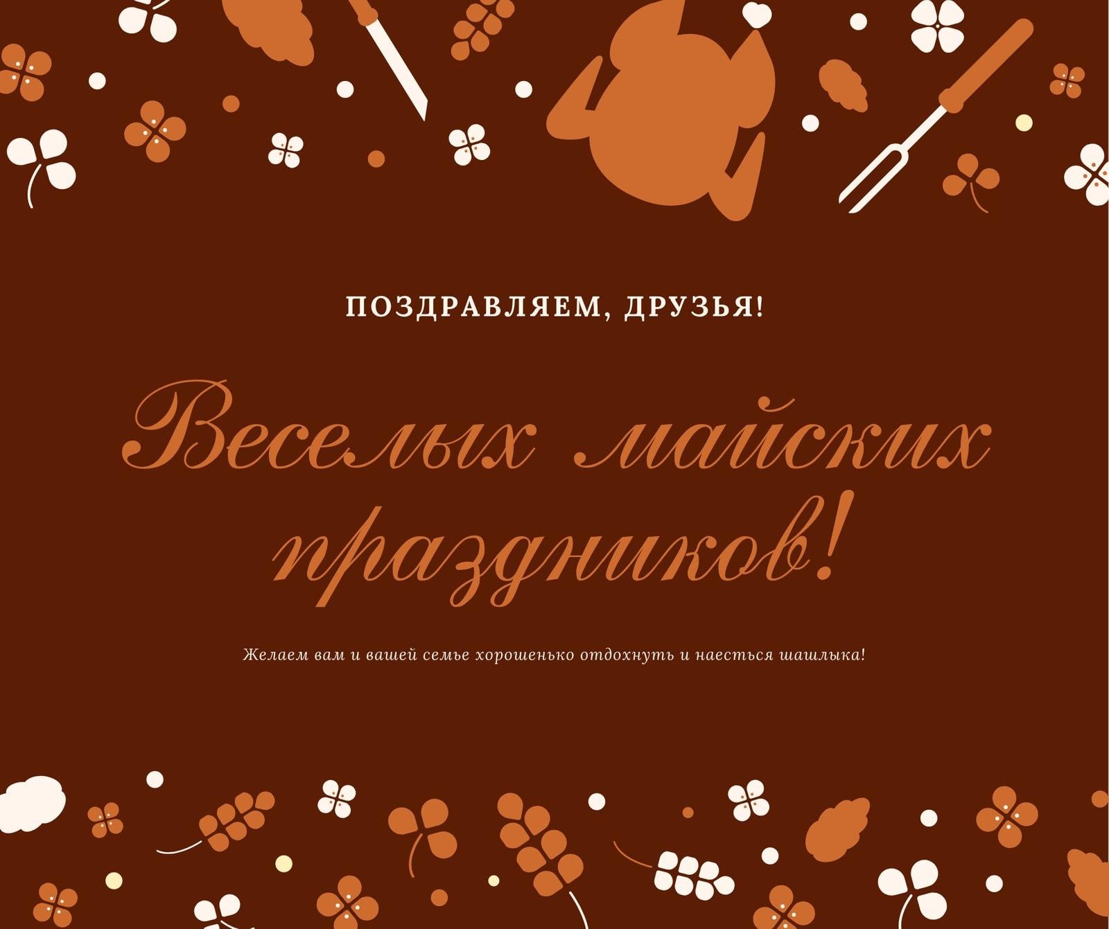 Сердечное Поздравление с Майскими Праздниками Публикация в Facebook