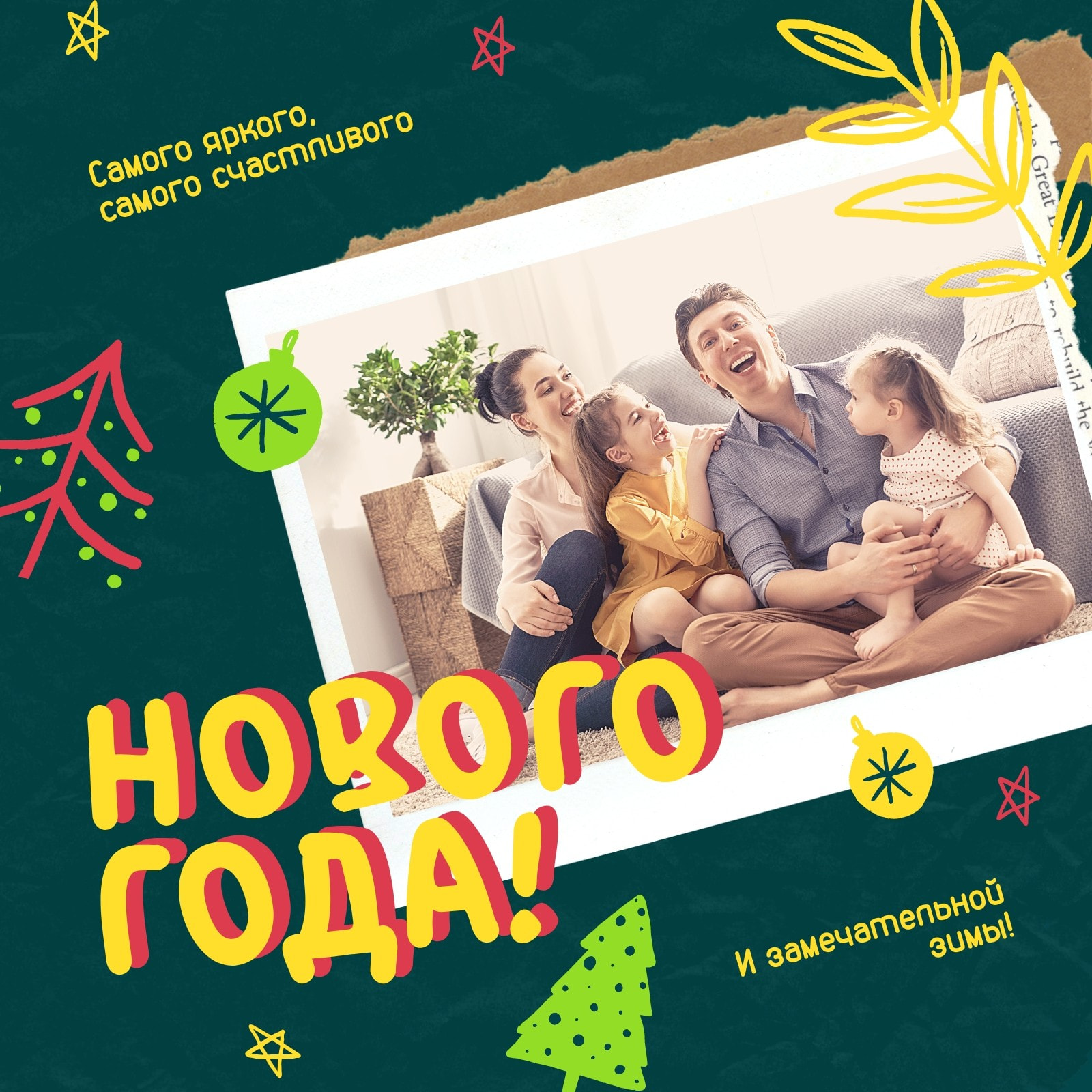 Зеленая новогодняя публикация в Instagram с фотографией семьи