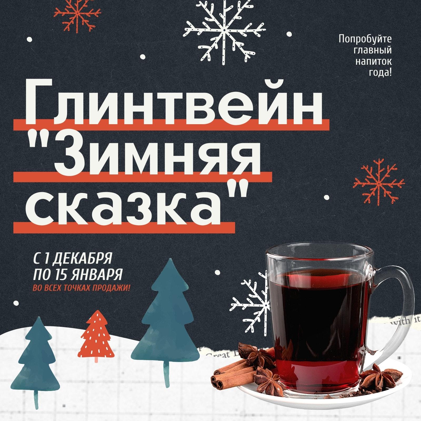 Серая новогодняя публикация в Instagram с зимним рисунком и чашкой глинтвейна