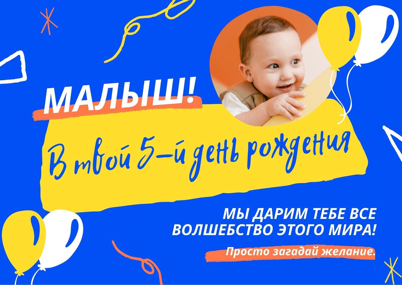 Цветная открытка с фотографией ребенка и рисунком воздушных шаров
