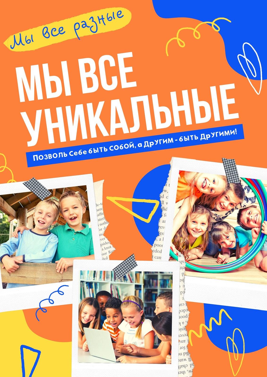 Цветной плакат с коллажем из фотографий детей