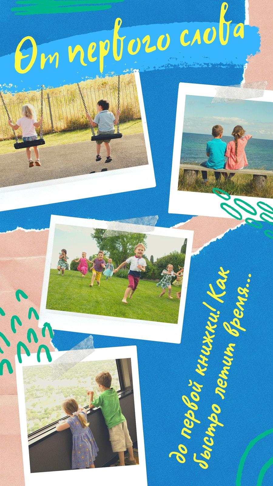 Голубая Ваша история в Инстаграм с фотографиями детей