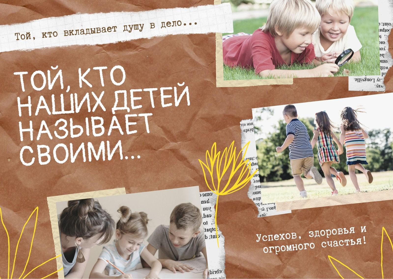 Коричневая открытка на день учителя с коллажом из фотографий
