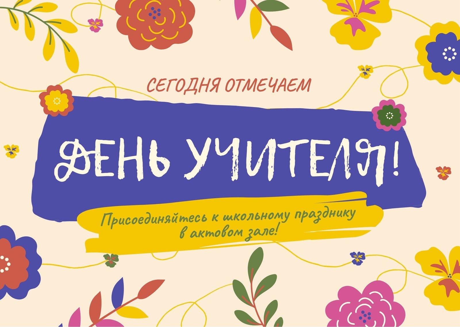 Цветная открытка на день учителя с цветочной графикой