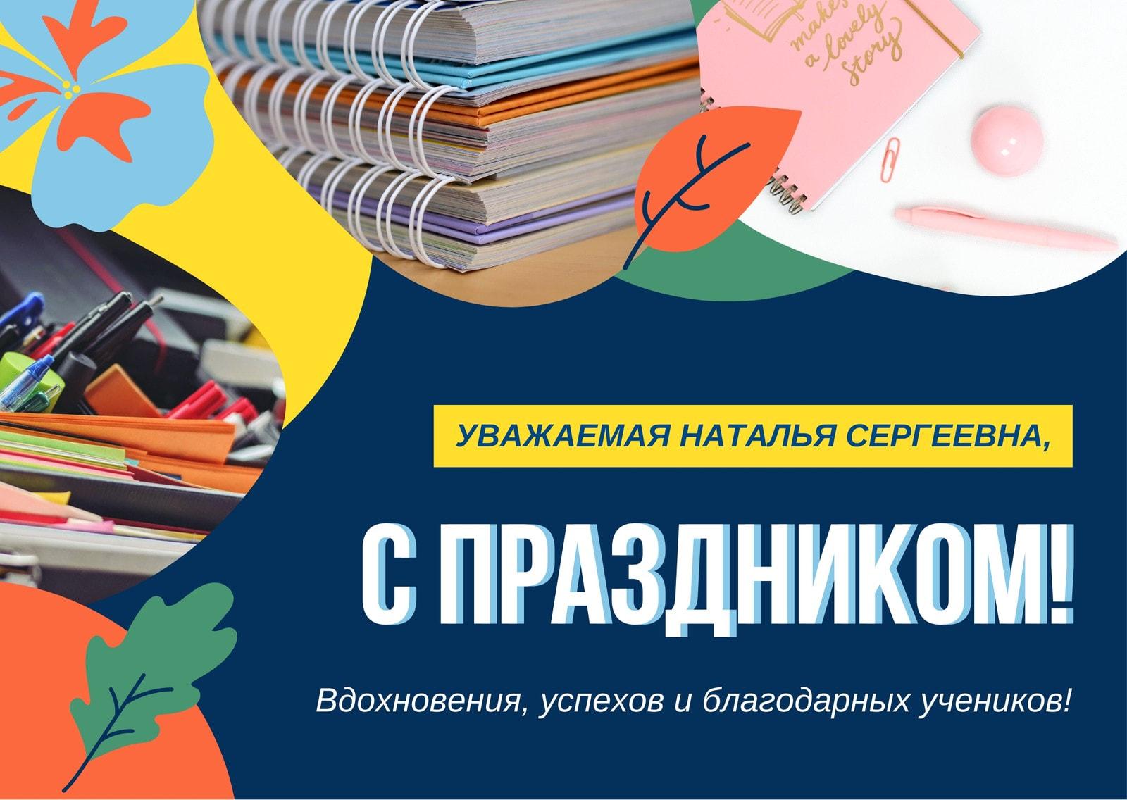 Желто-синяя открытка на день учителя с коллажем