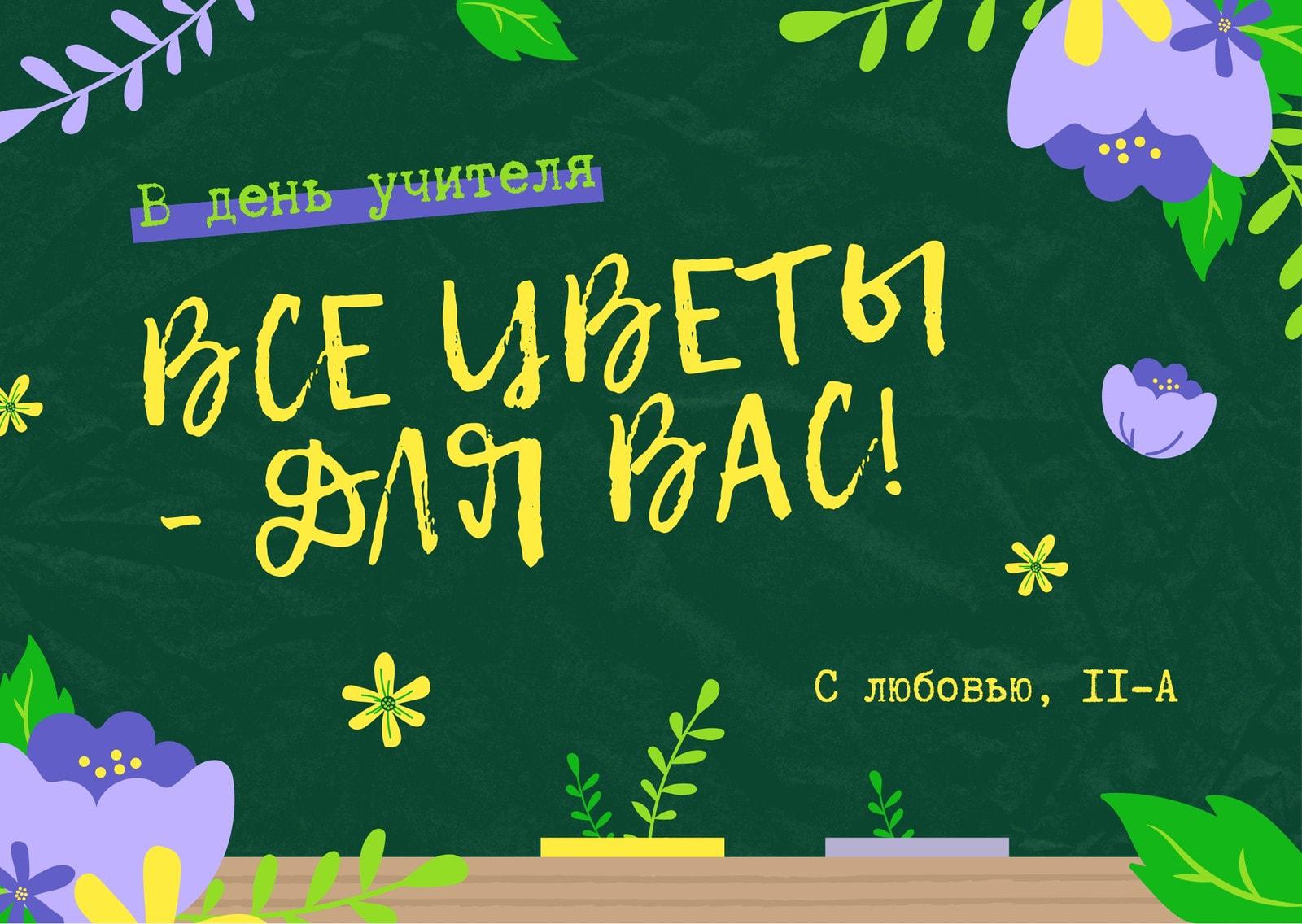 Зеленая открытка на день учителя с цветочной графикой