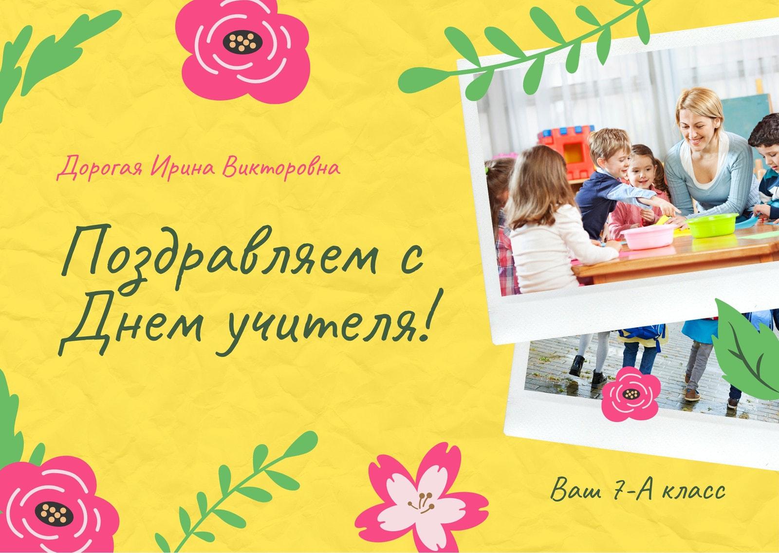 Зеленая открытка на день учителя с фото и рисунками цветов