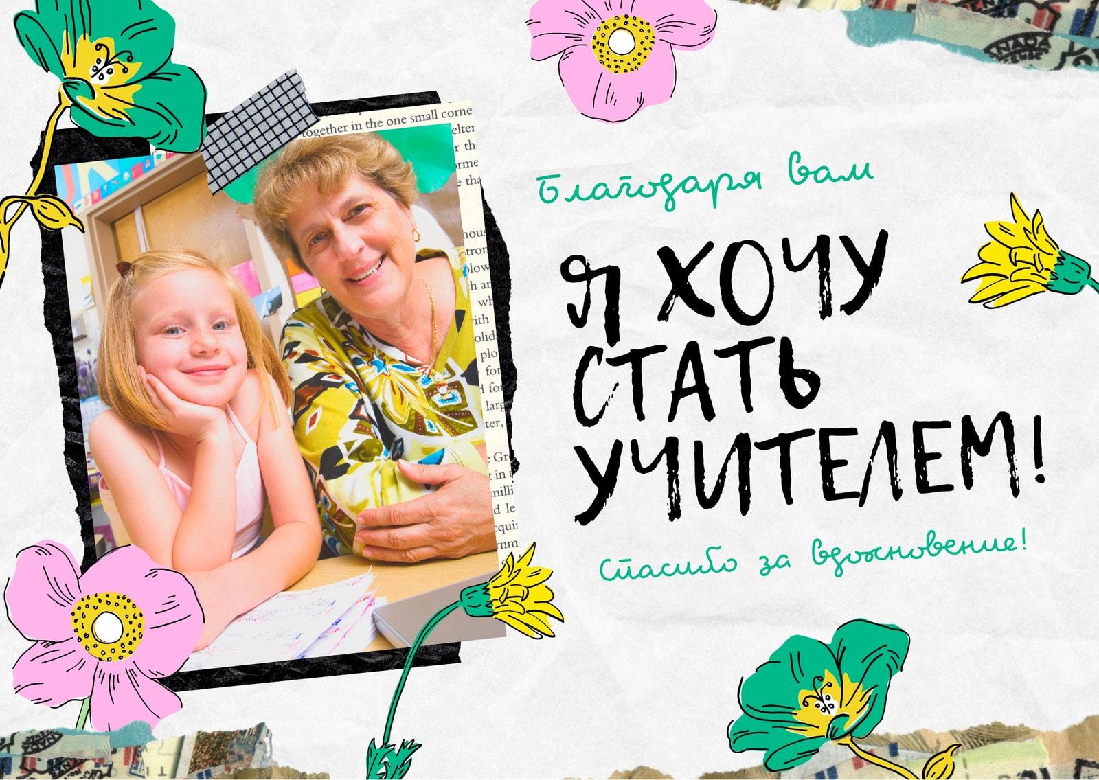 Цветная открытка на день учителя с фотографией и цветочным рисунком