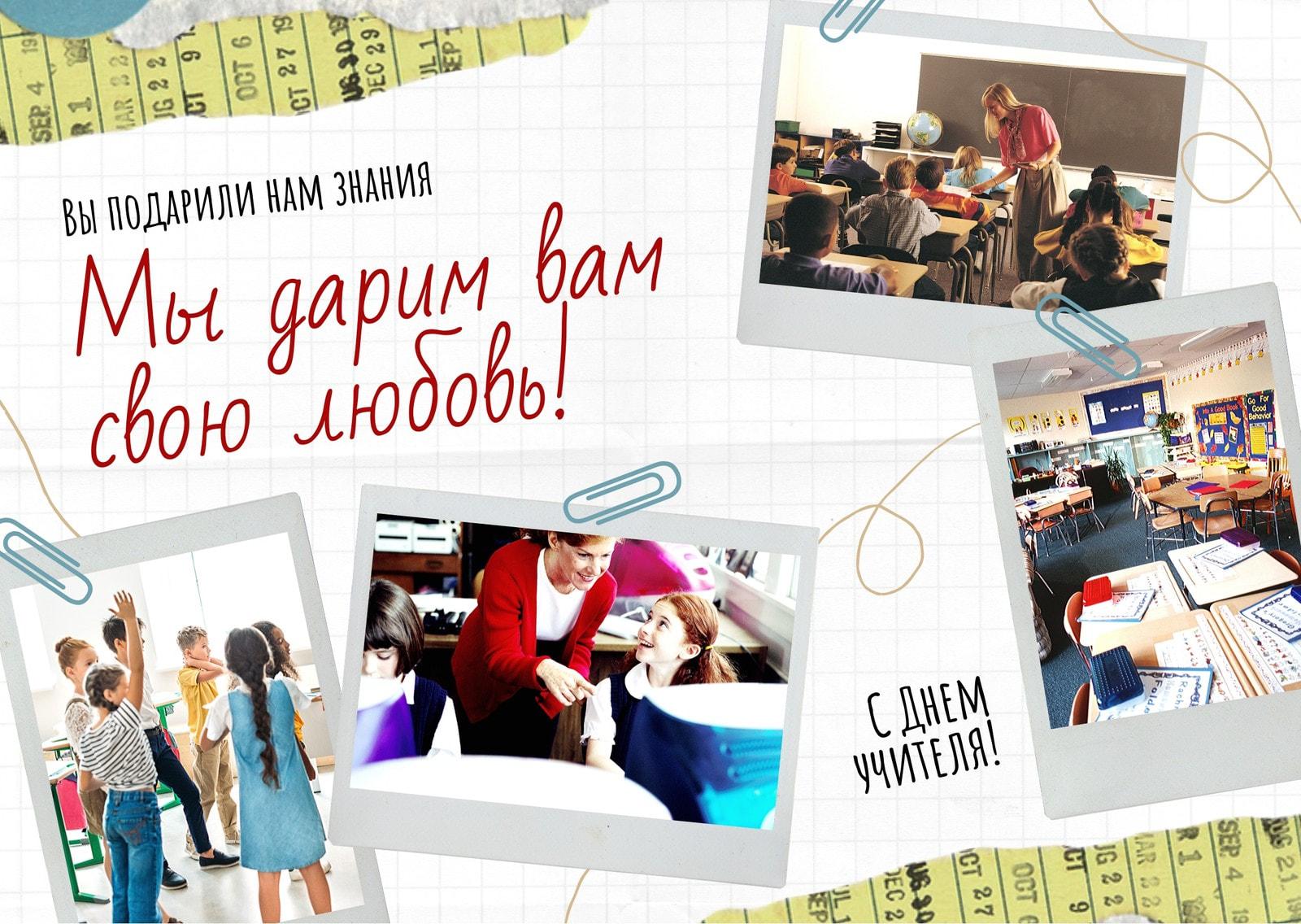 Белая открытка ко дню учителя с фотоколлажем