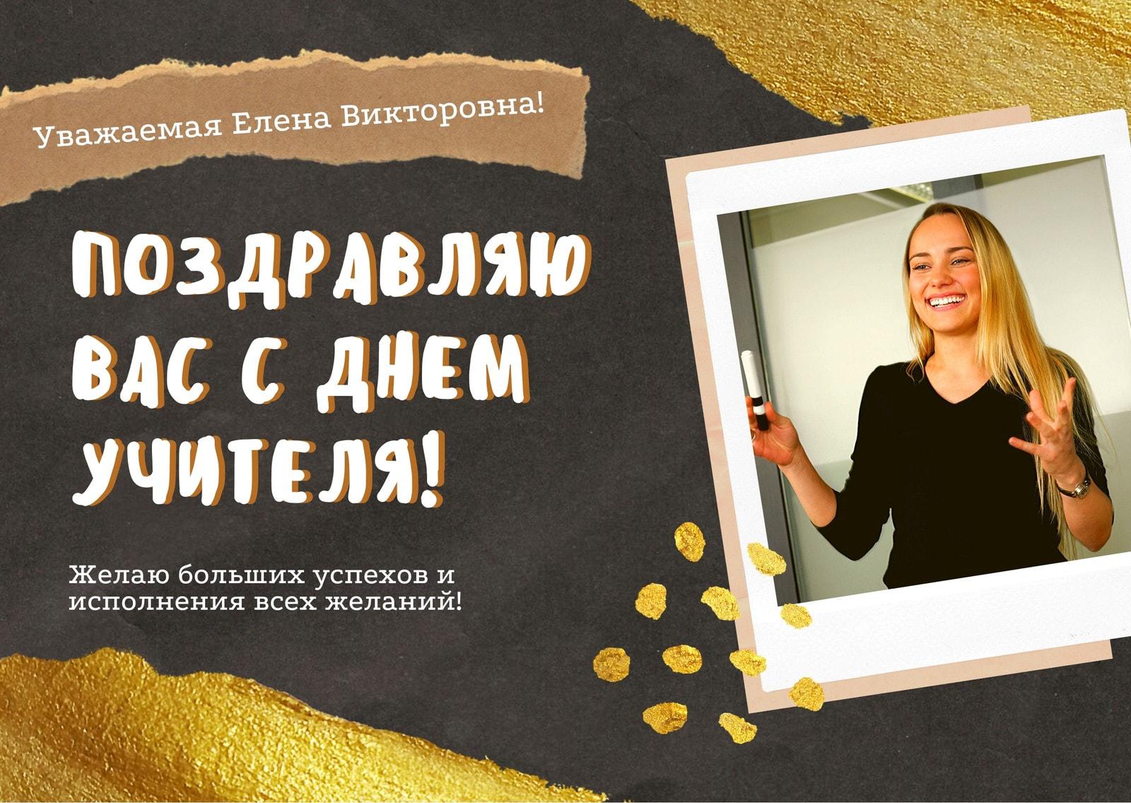 Черно-золотая открытка на день учителя с фотографией девушки