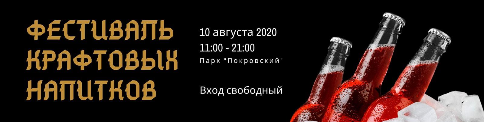 Черная обложка группы ВК с бутылками красного напитка