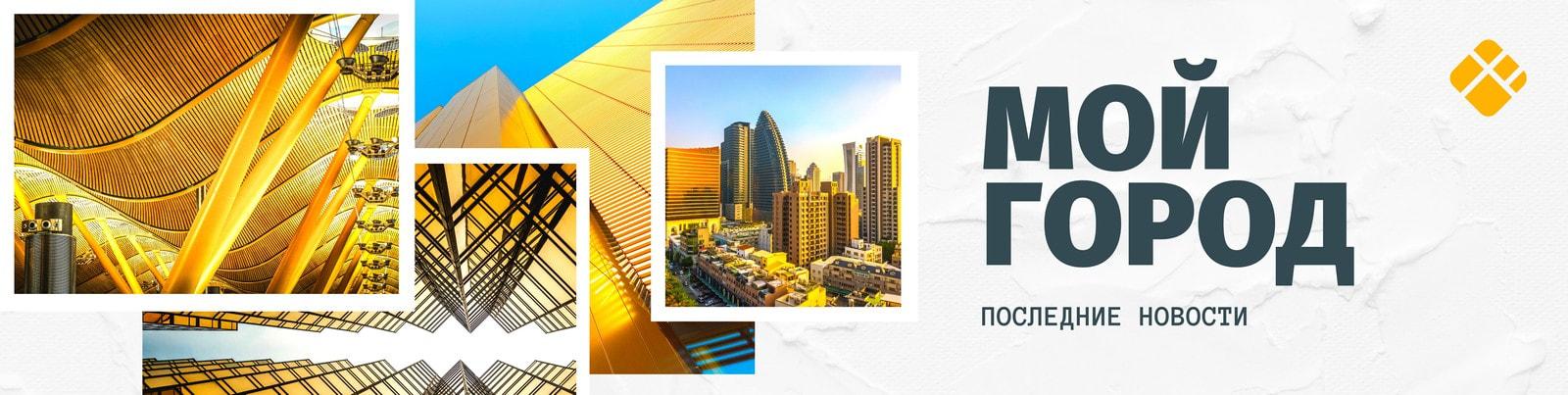 Белая обложка группы в ВК с желтыми и голубыми фотографиями города