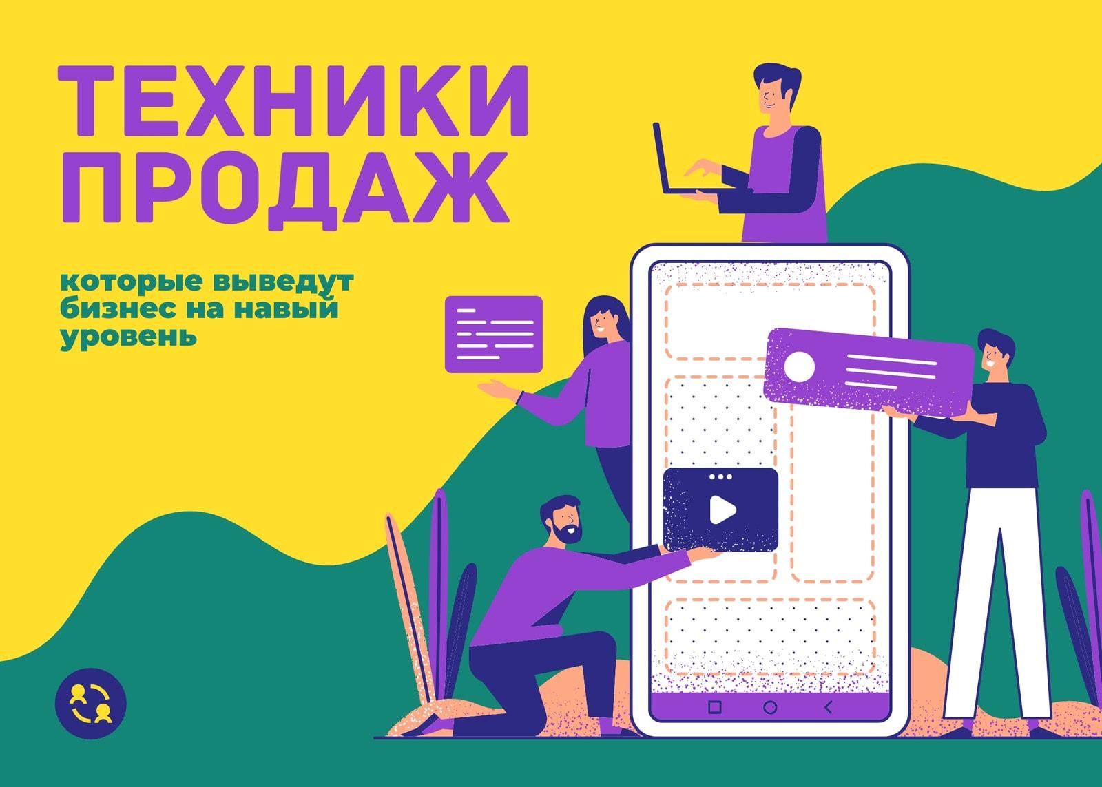 Желтая, зеленая и фиолетовая публикация в ВК с иллюстрацией