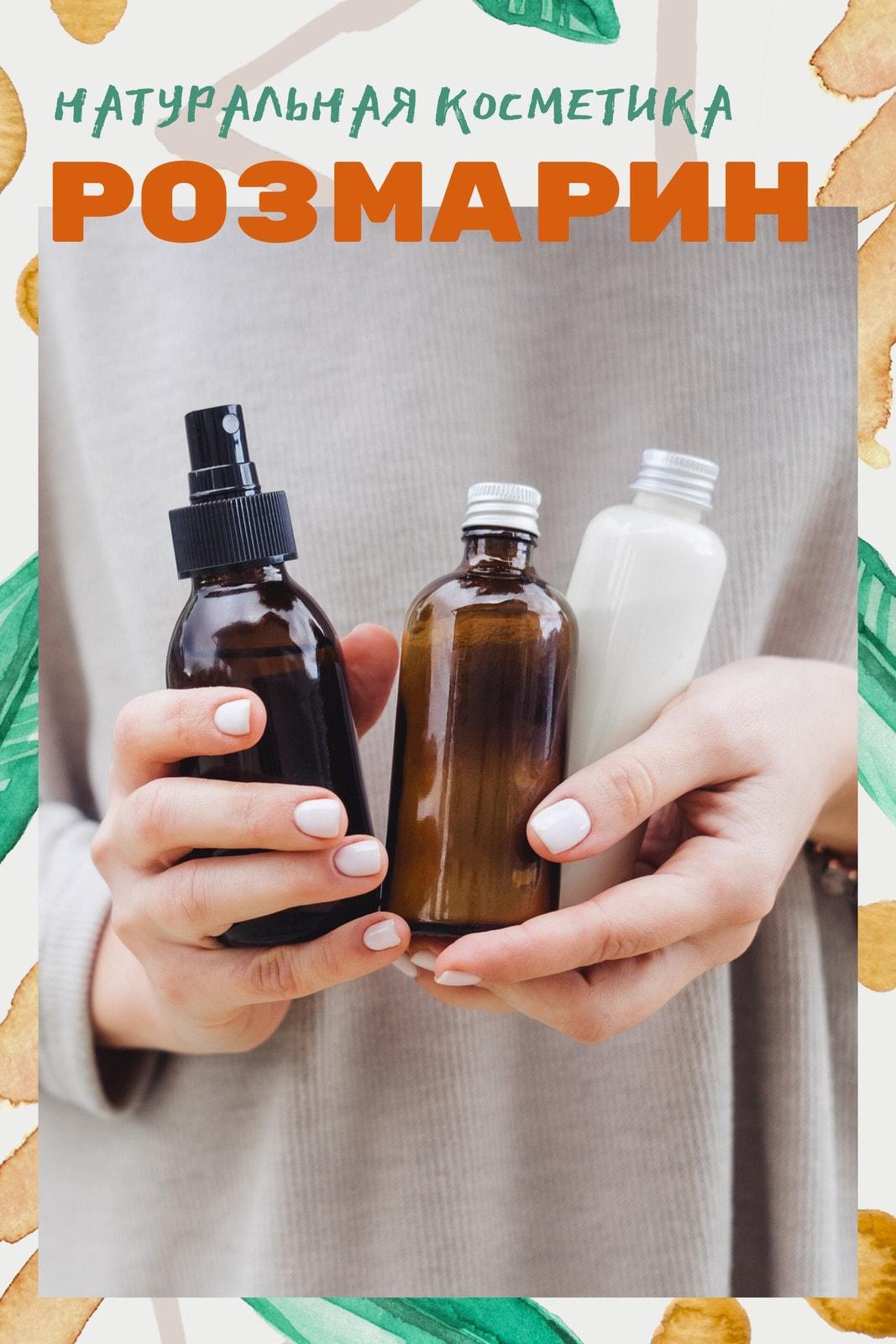 Белое, зеленое и бежевое изображение профиля ВК с натуральной косметикой